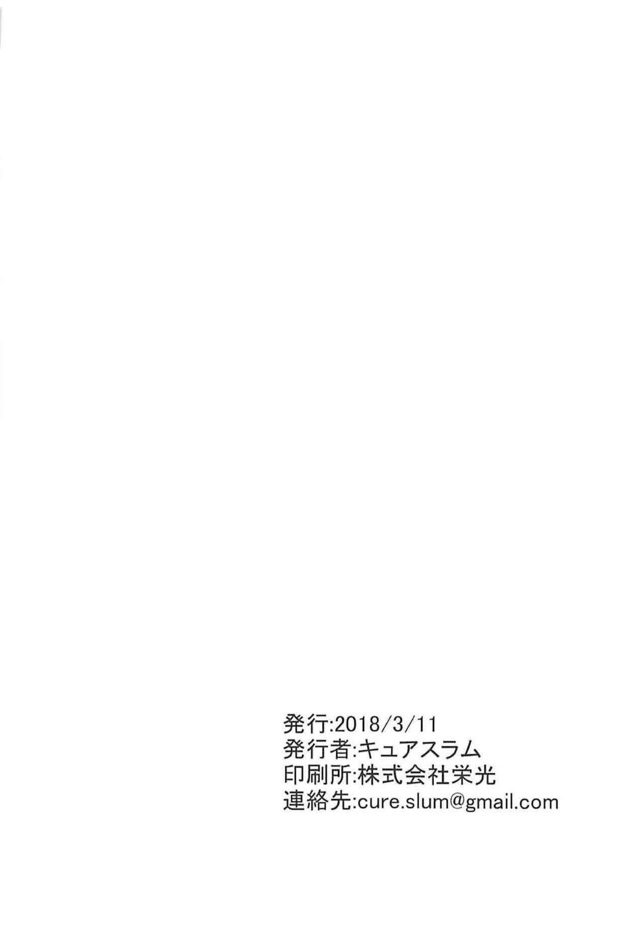 Shuran no Cool ni Osowareru Hon 23