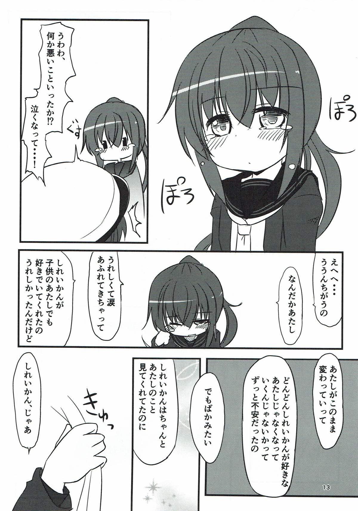Fumizuki datte Chanto Dekirun dakara! 11