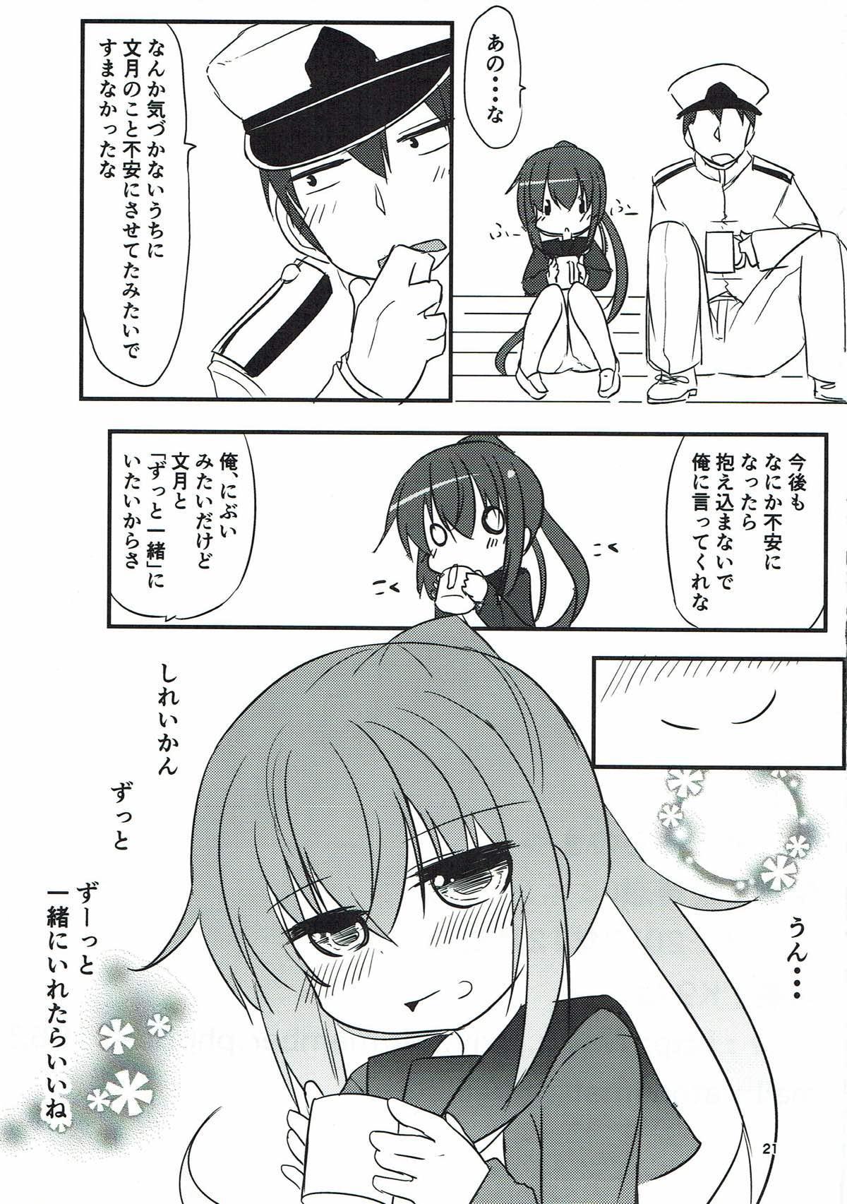 Fumizuki datte Chanto Dekirun dakara! 19