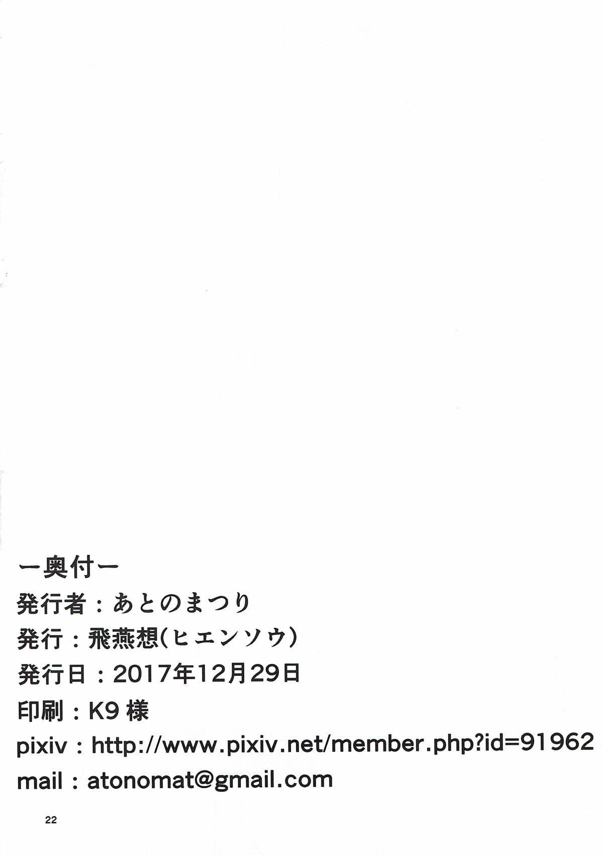 Fumizuki datte Chanto Dekirun dakara! 20