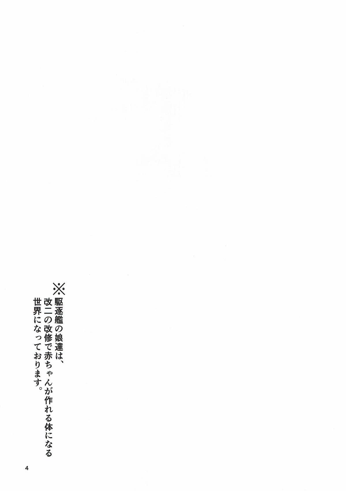Fumizuki datte Chanto Dekirun dakara! 2