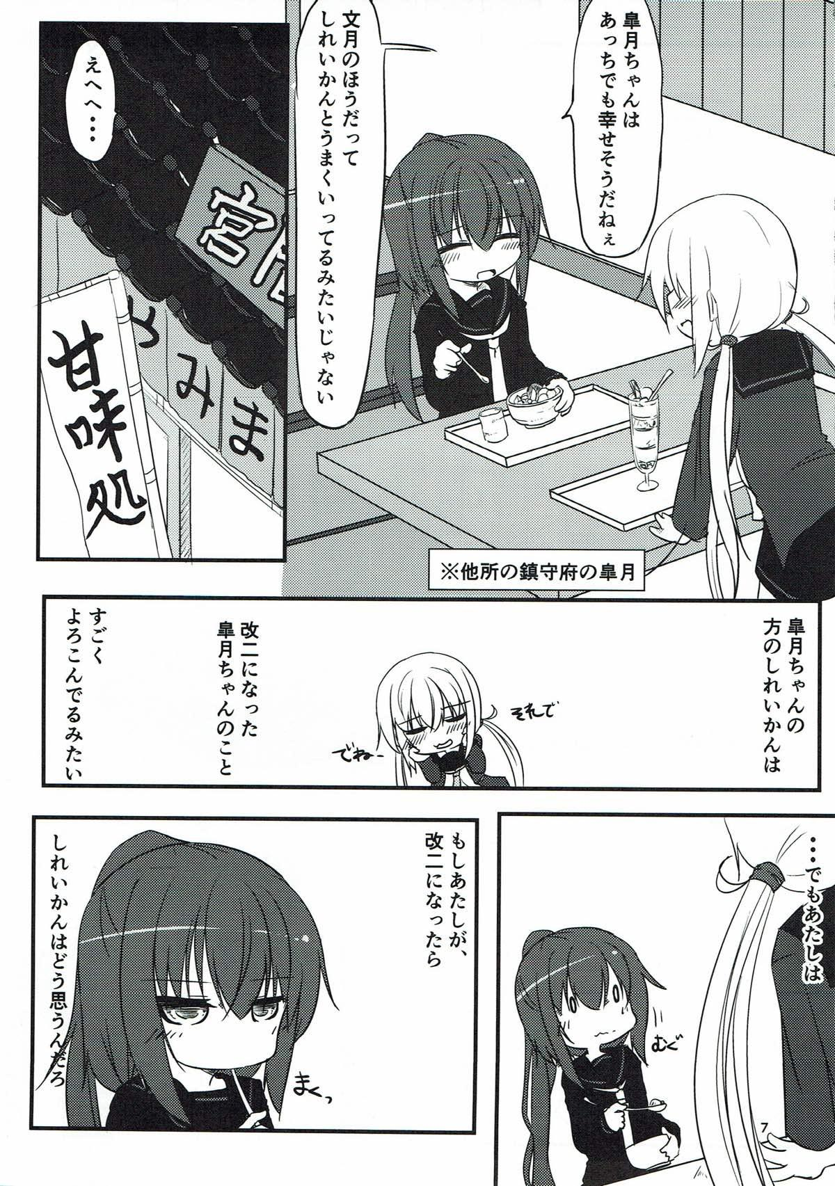 Fumizuki datte Chanto Dekirun dakara! 5