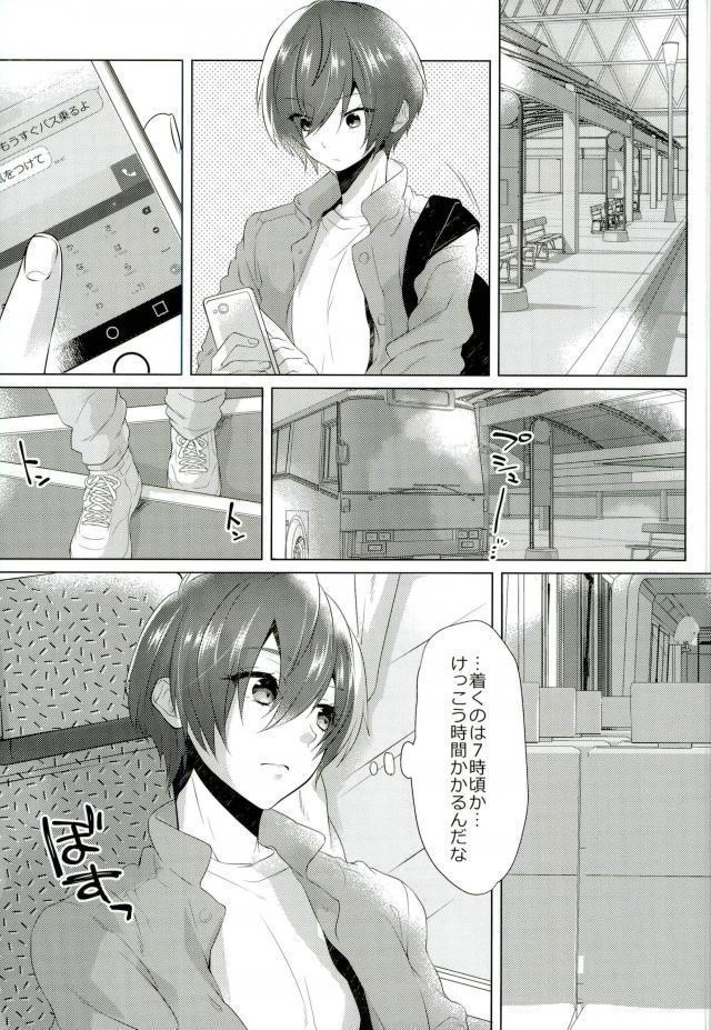 Yoru Wa Oshizukani 2