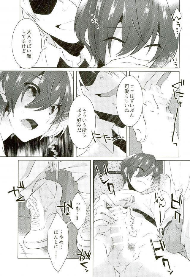 Yoru Wa Oshizukani 8