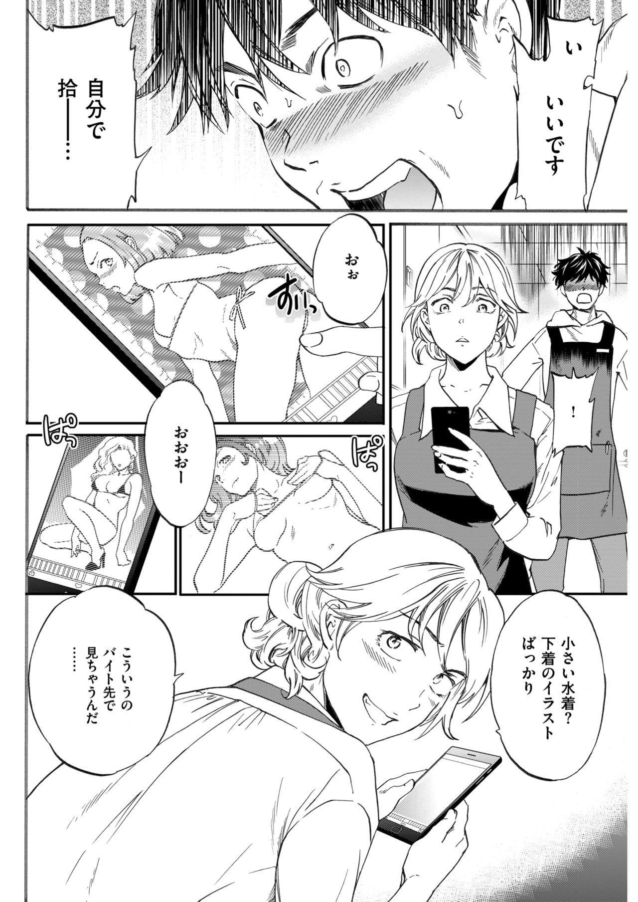 COMIC Kairakuten BEAST 2018-04 100