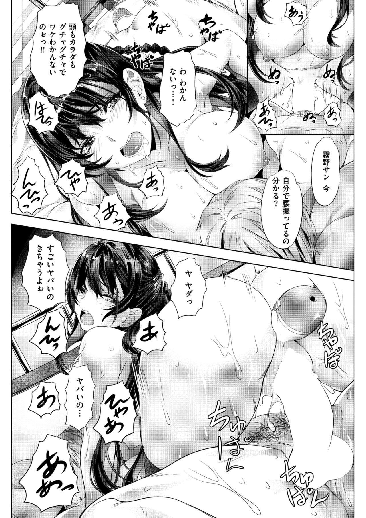 COMIC Kairakuten BEAST 2018-04 132