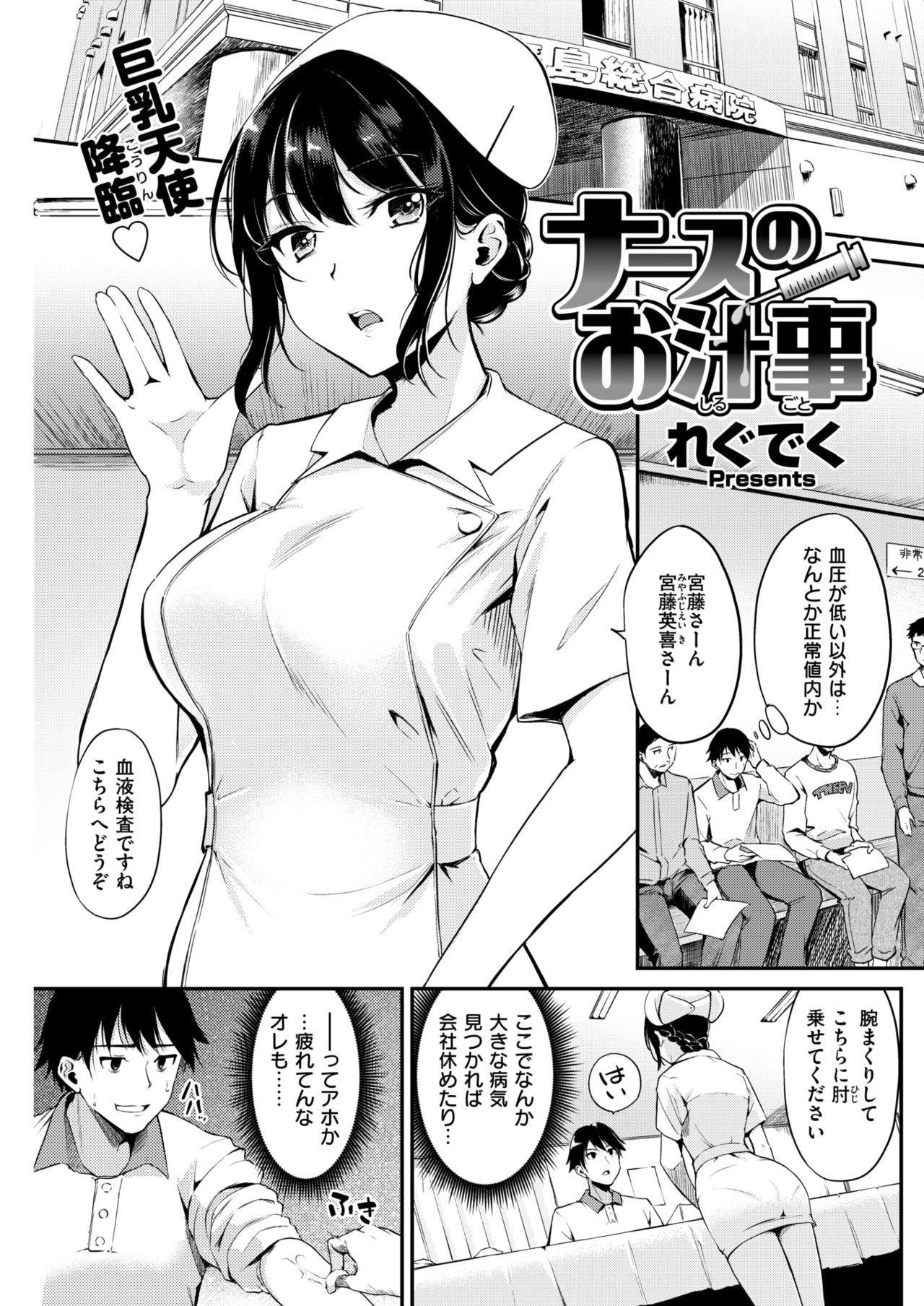 COMIC Kairakuten BEAST 2018-04 135