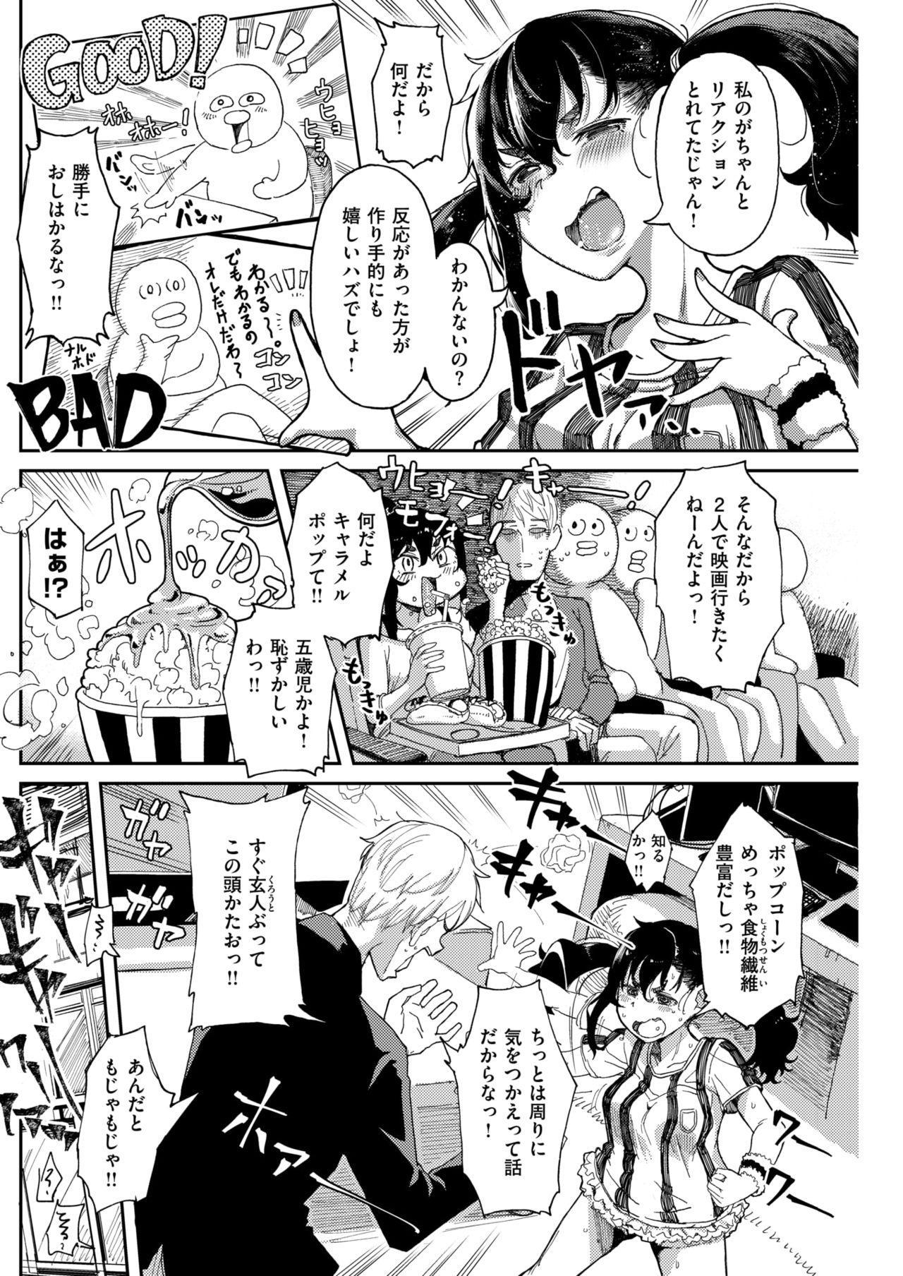 COMIC Kairakuten BEAST 2018-04 176