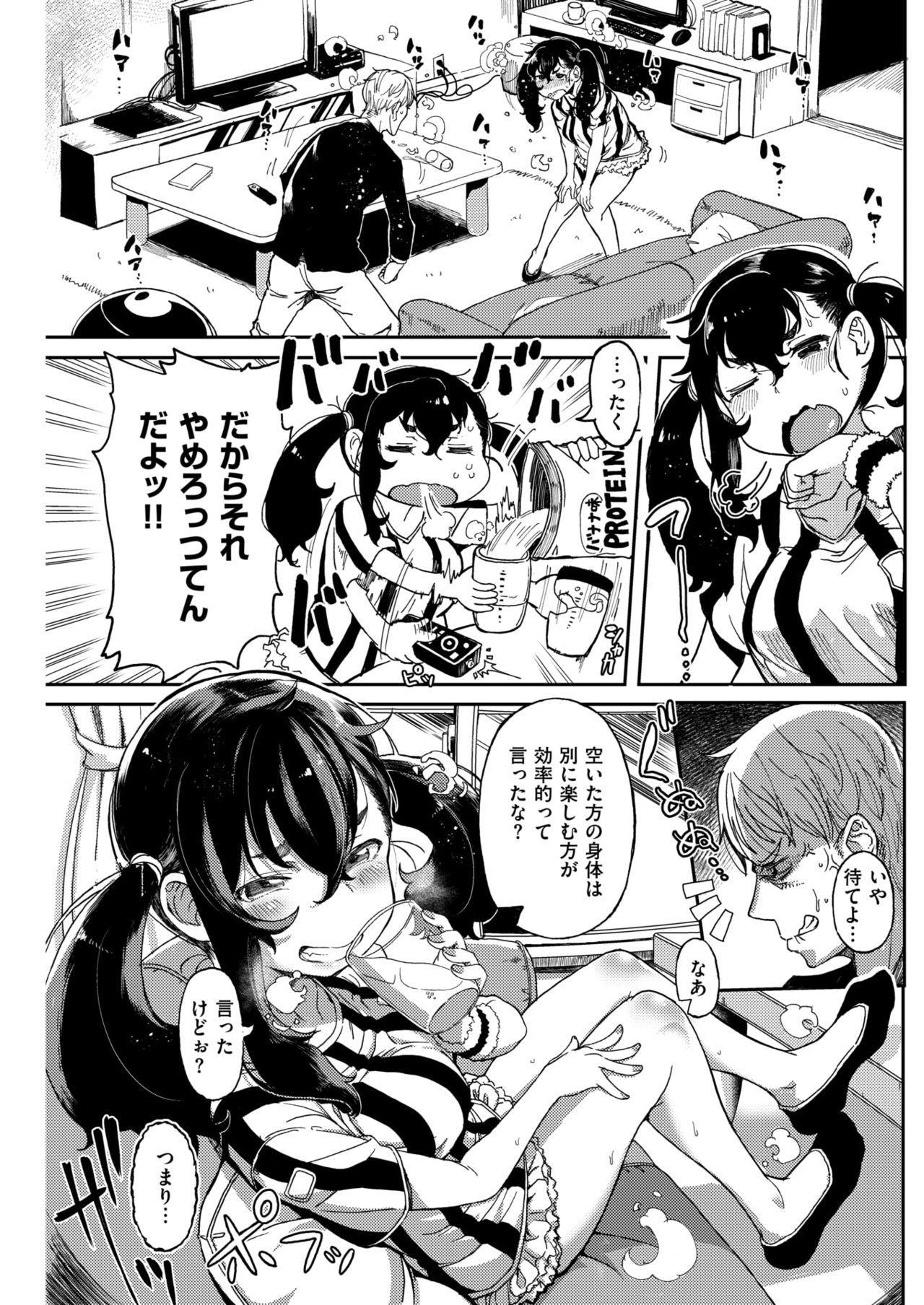 COMIC Kairakuten BEAST 2018-04 177