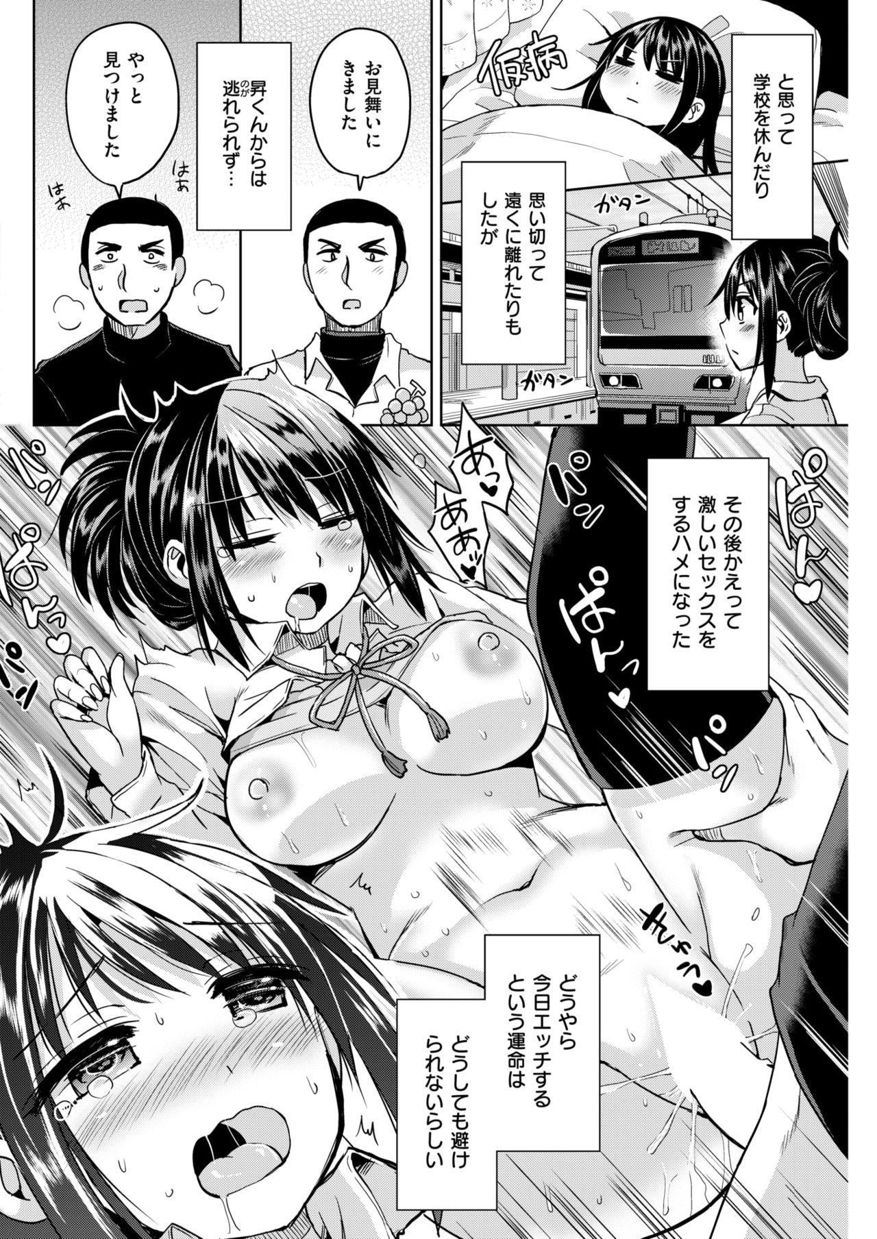 COMIC Kairakuten BEAST 2018-04 200