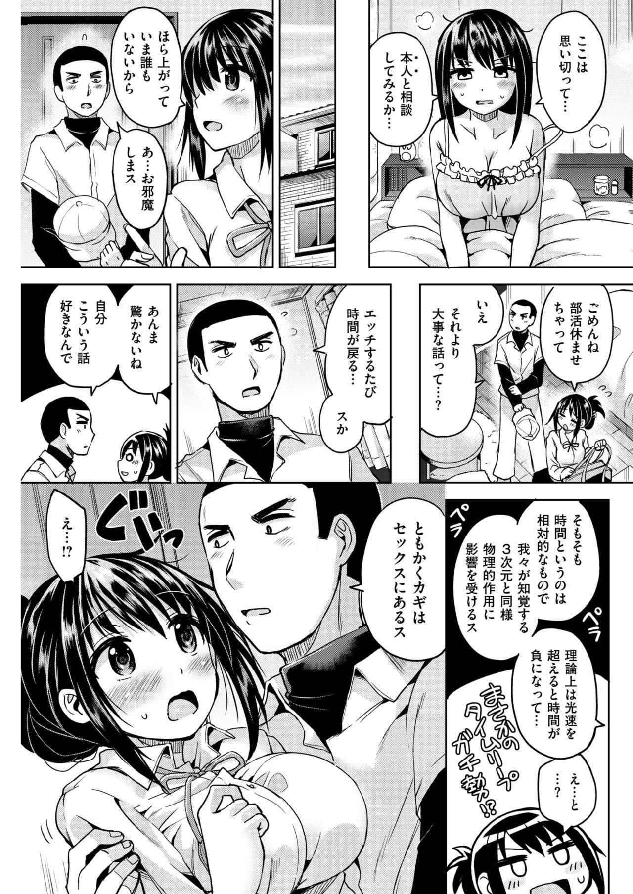 COMIC Kairakuten BEAST 2018-04 201