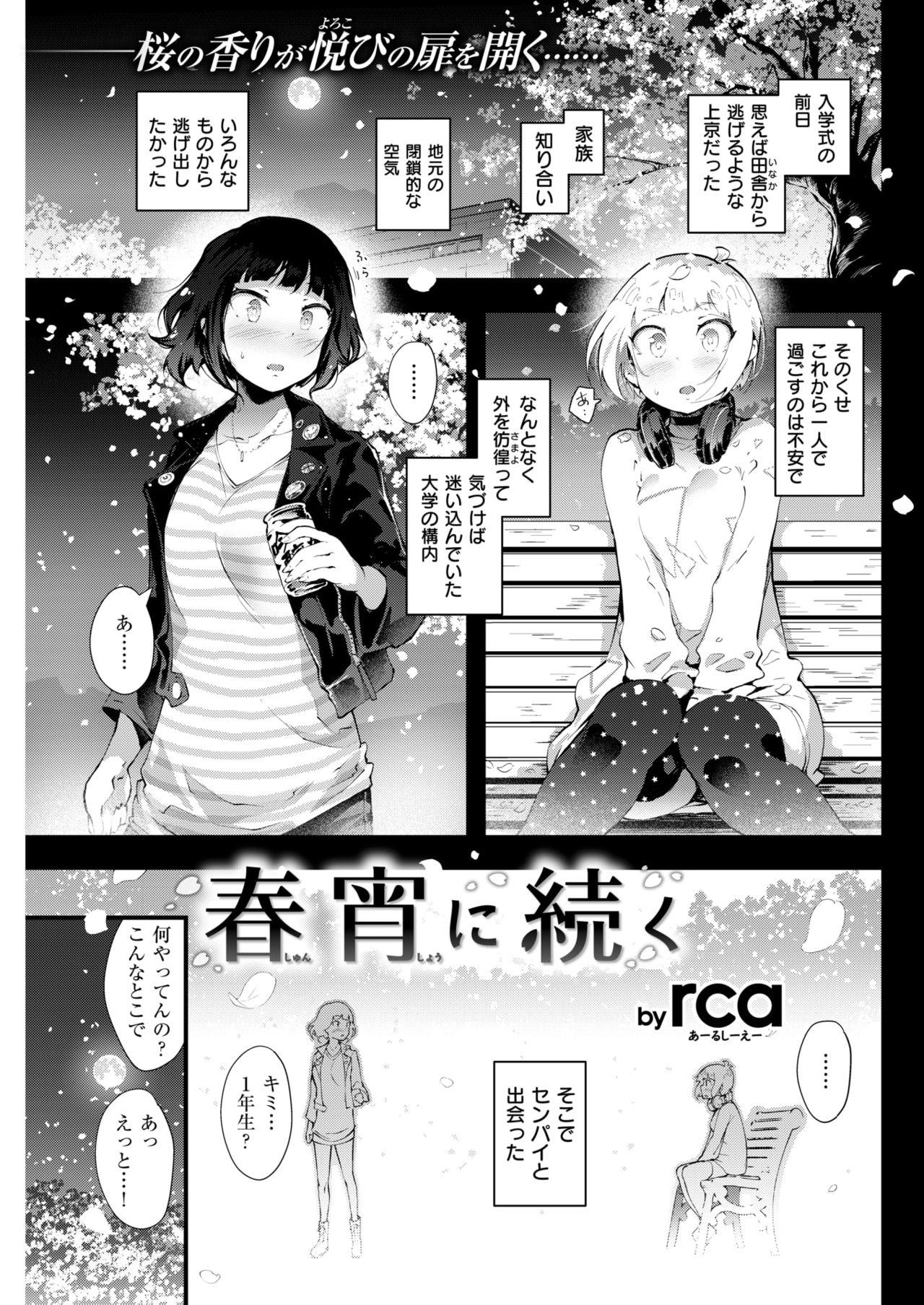 COMIC Kairakuten BEAST 2018-04 211