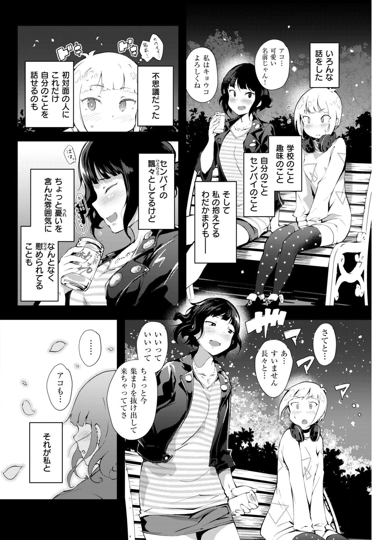 COMIC Kairakuten BEAST 2018-04 212