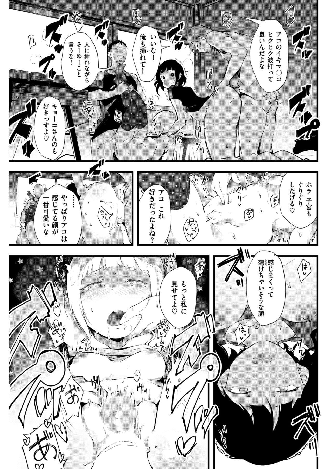 COMIC Kairakuten BEAST 2018-04 215