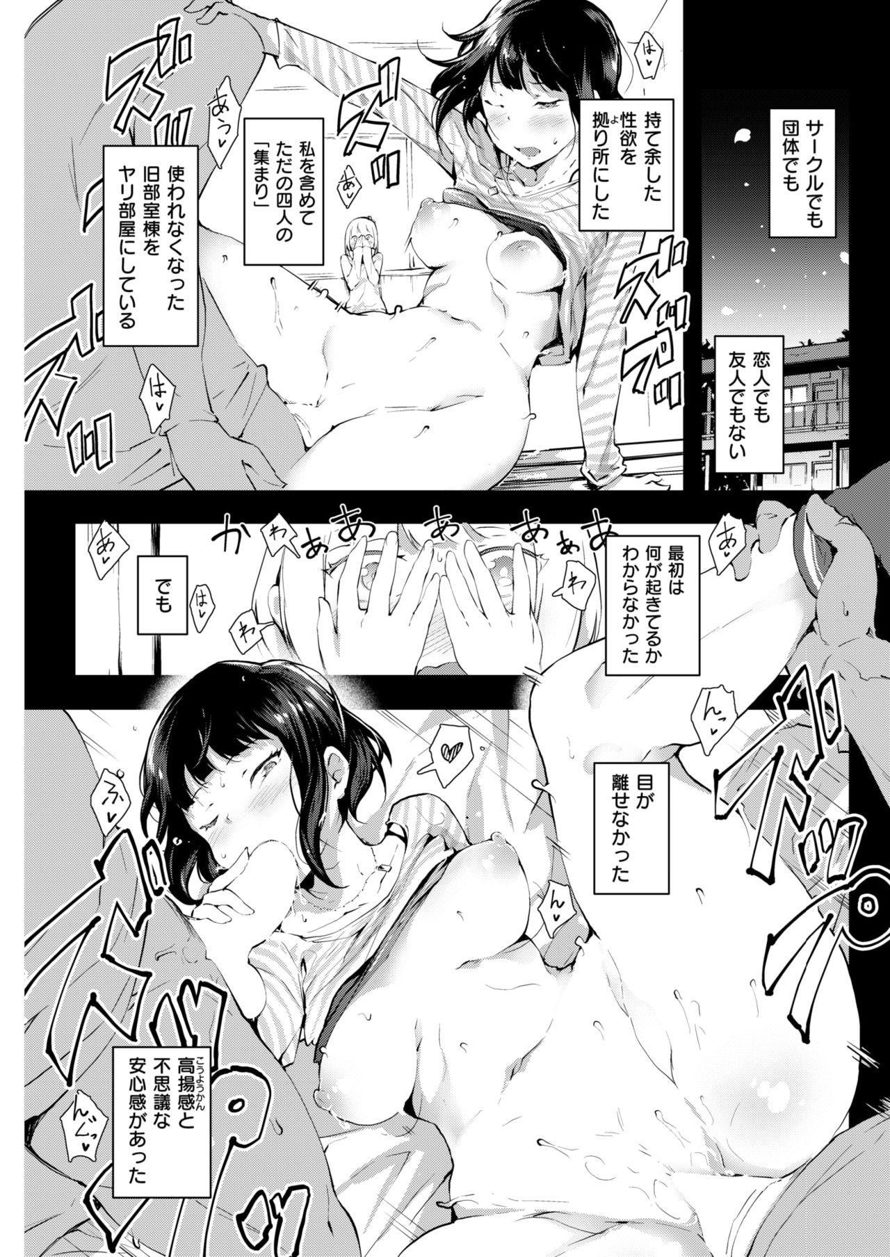 COMIC Kairakuten BEAST 2018-04 217