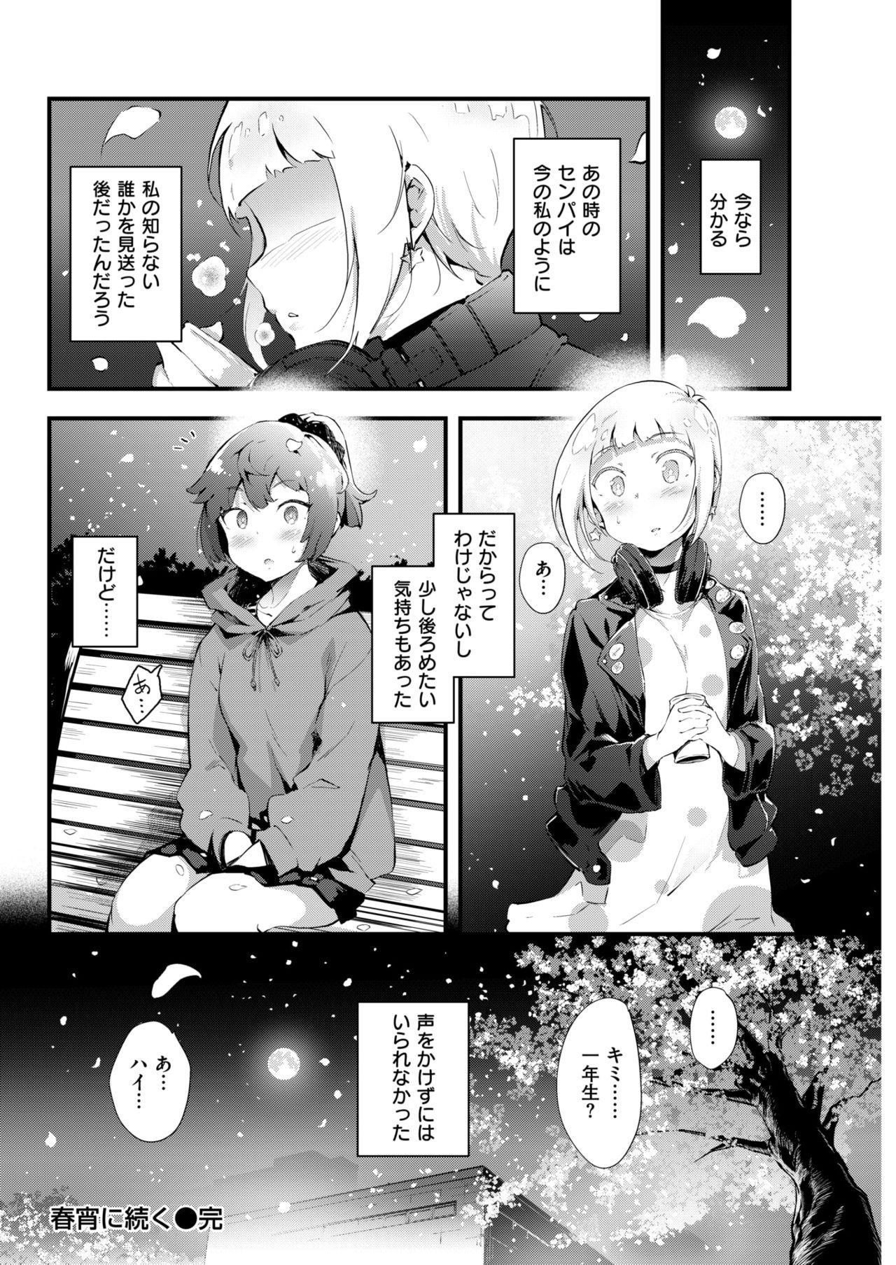 COMIC Kairakuten BEAST 2018-04 230