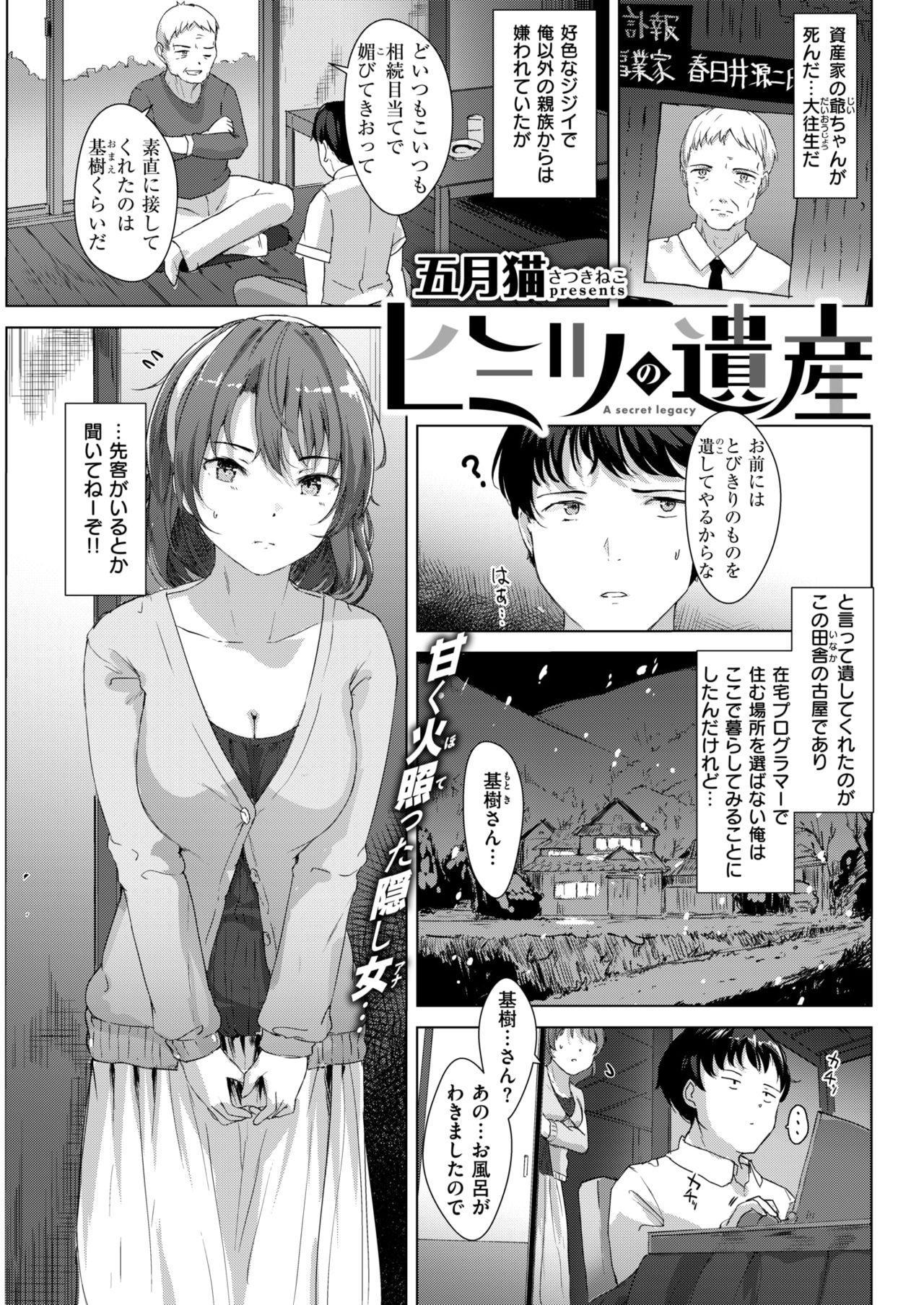 COMIC Kairakuten BEAST 2018-04 231