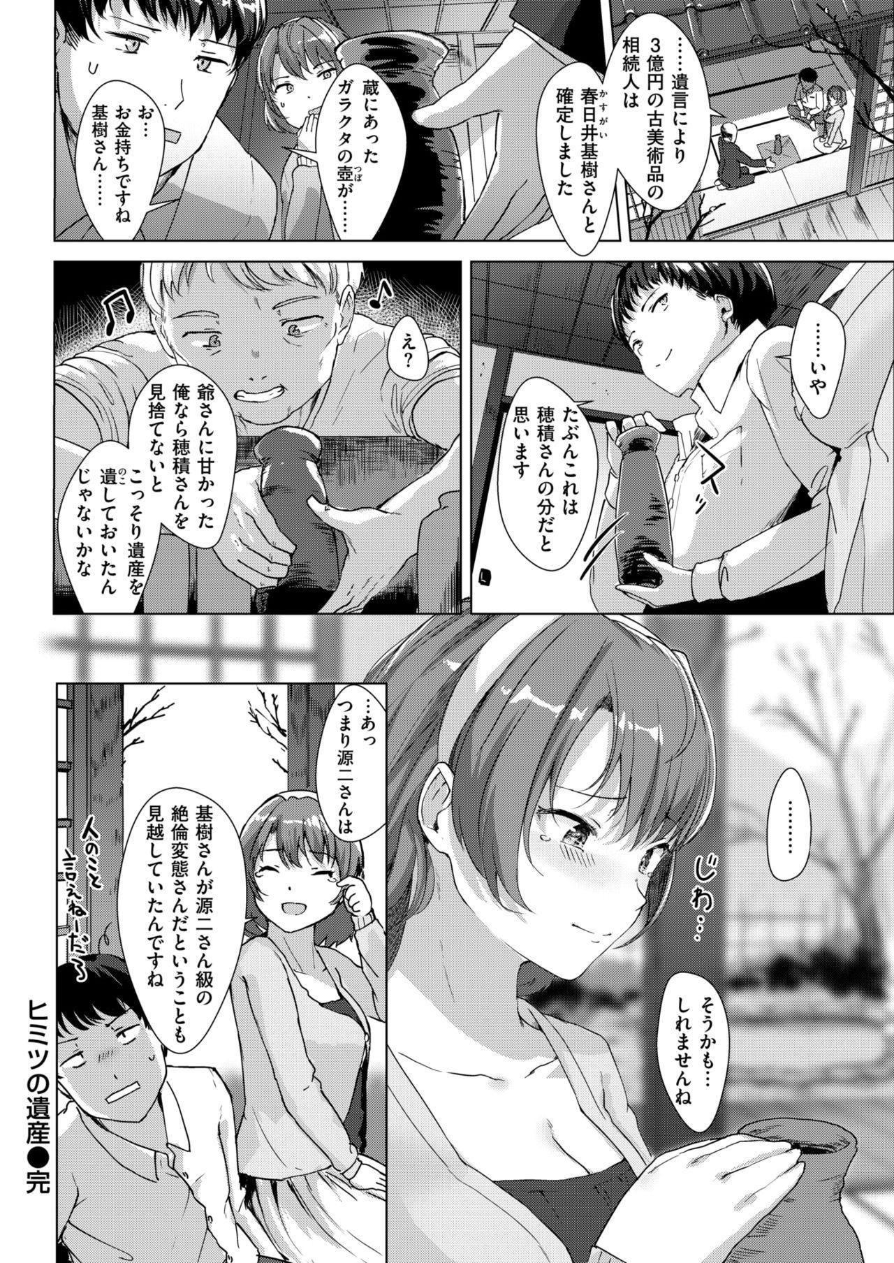 COMIC Kairakuten BEAST 2018-04 246