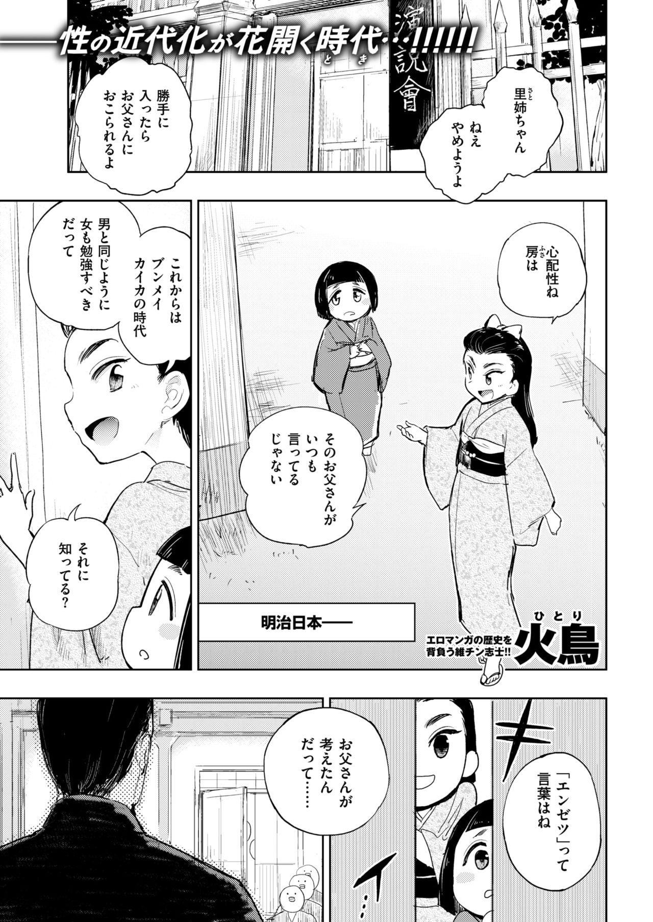 COMIC Kairakuten BEAST 2018-04 281
