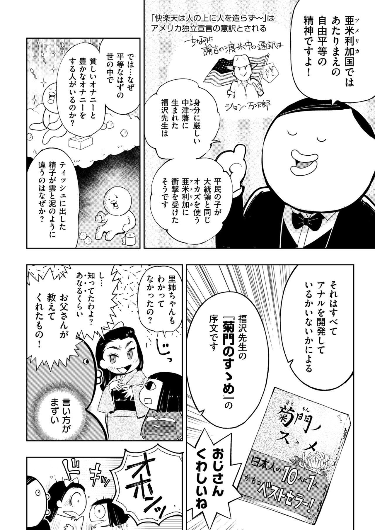 COMIC Kairakuten BEAST 2018-04 284