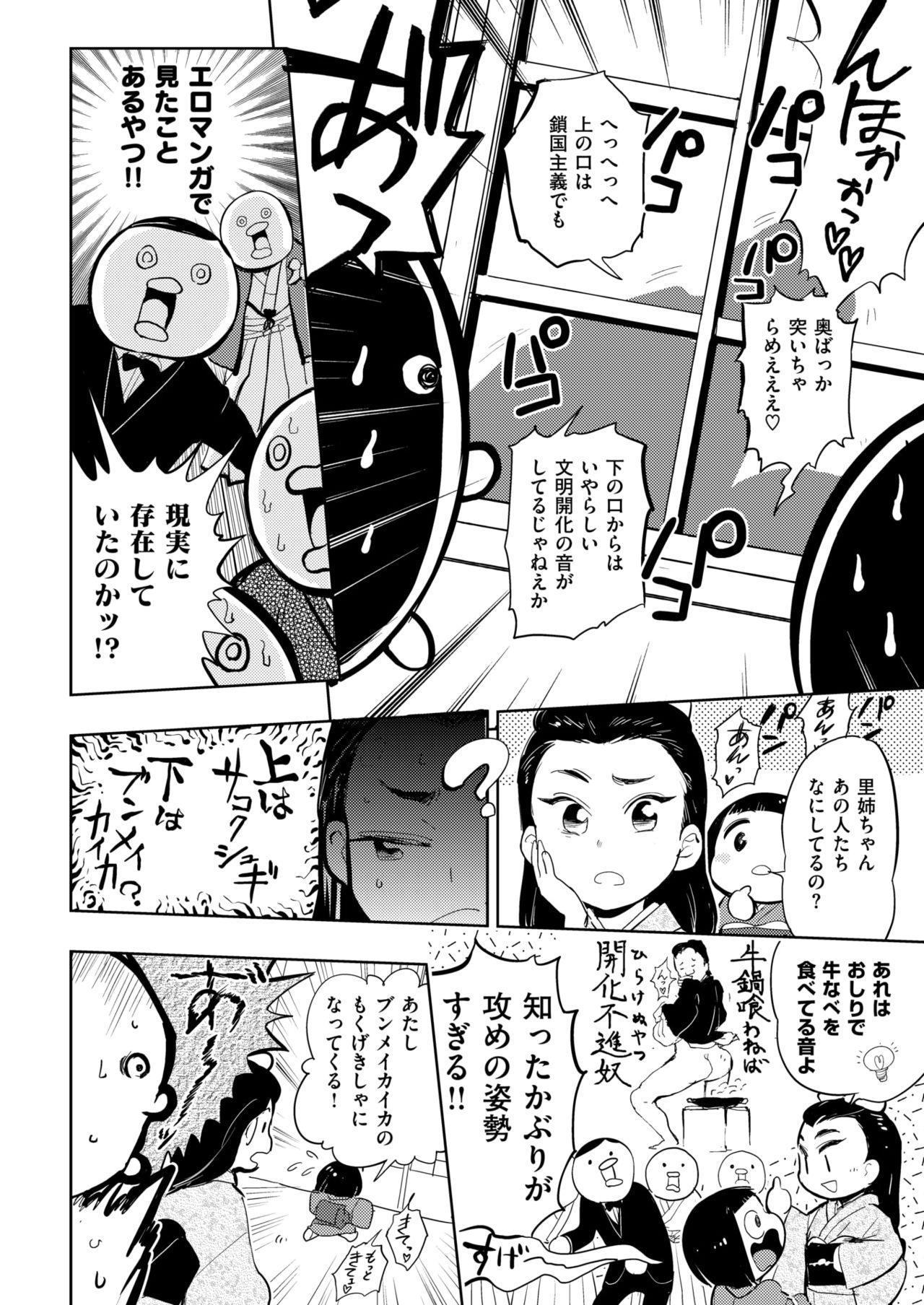 COMIC Kairakuten BEAST 2018-04 286