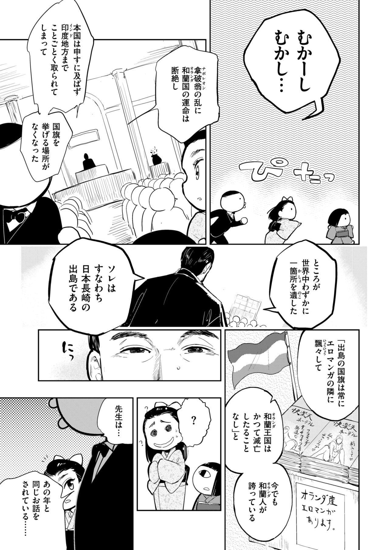 COMIC Kairakuten BEAST 2018-04 287