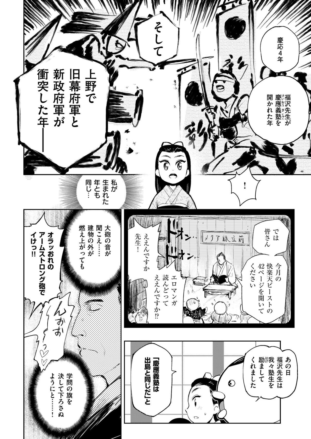 COMIC Kairakuten BEAST 2018-04 288