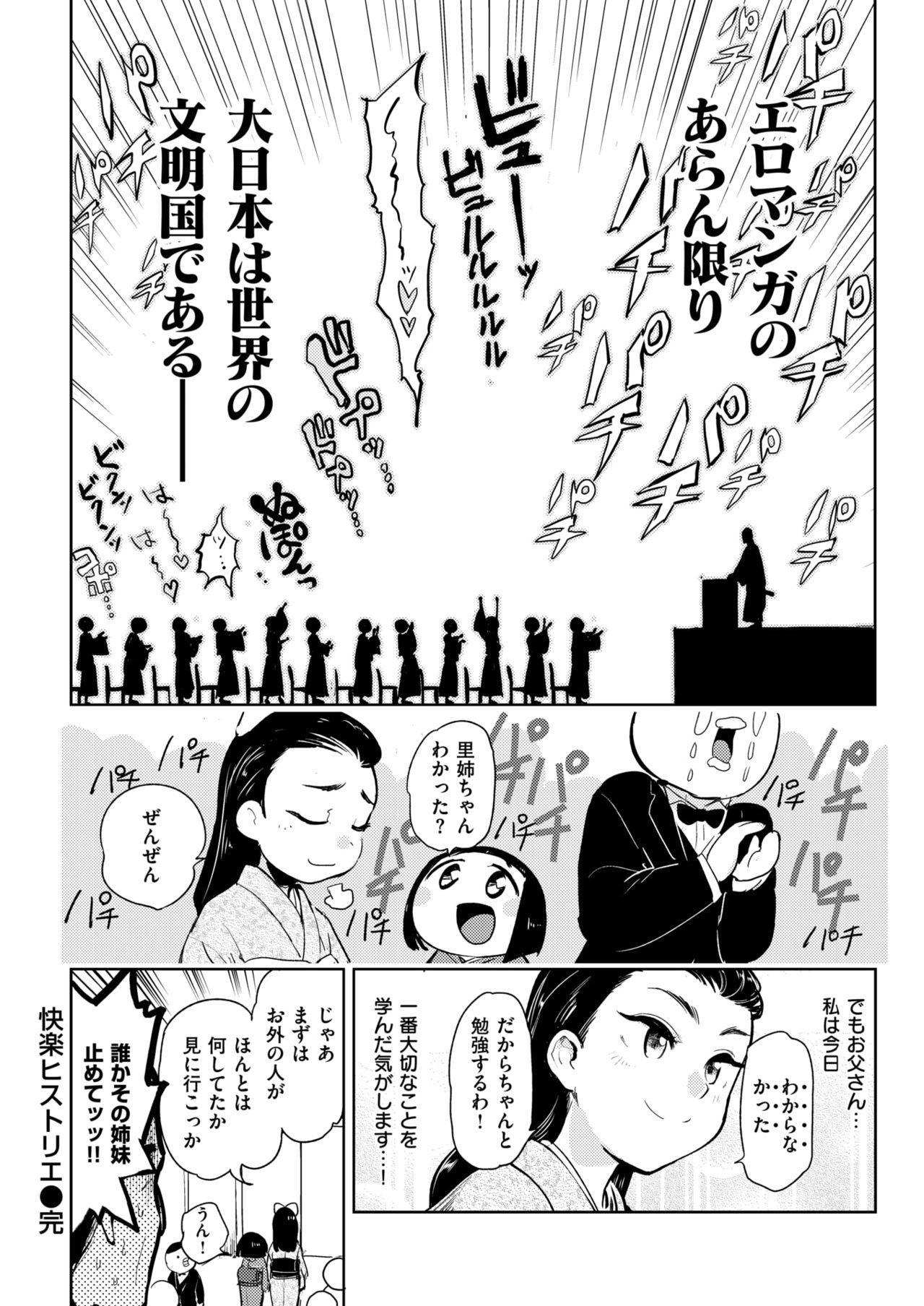 COMIC Kairakuten BEAST 2018-04 290