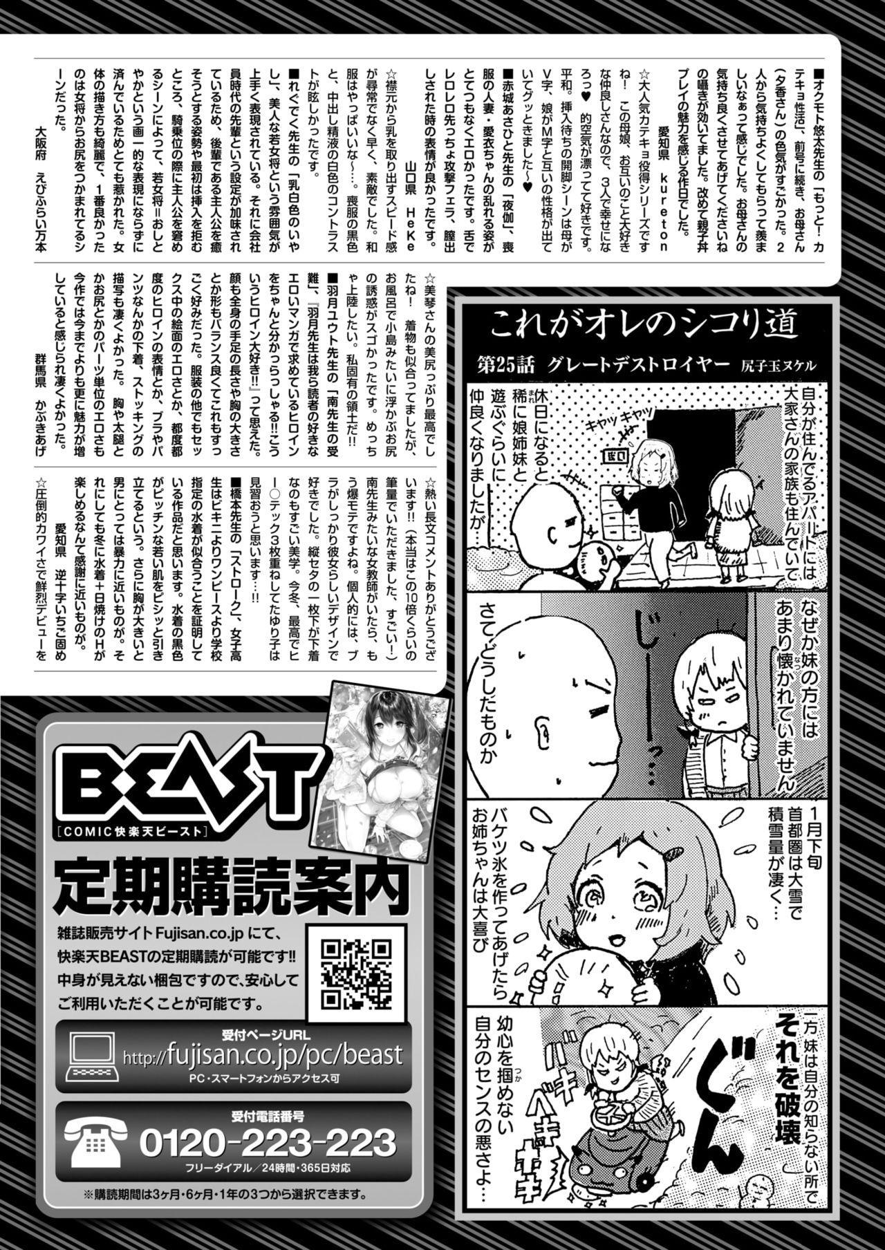 COMIC Kairakuten BEAST 2018-04 293