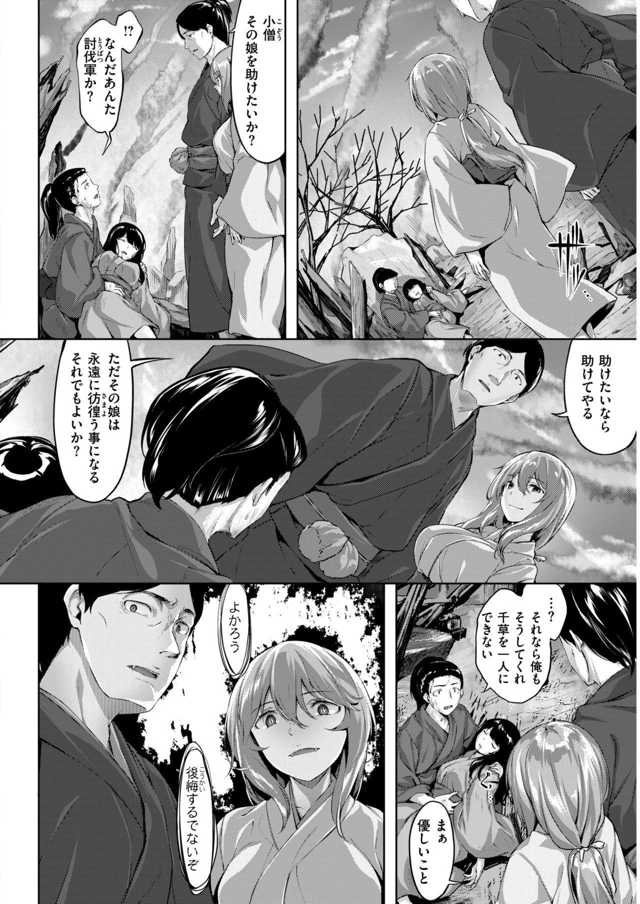 COMIC Kairakuten BEAST 2018-04 40