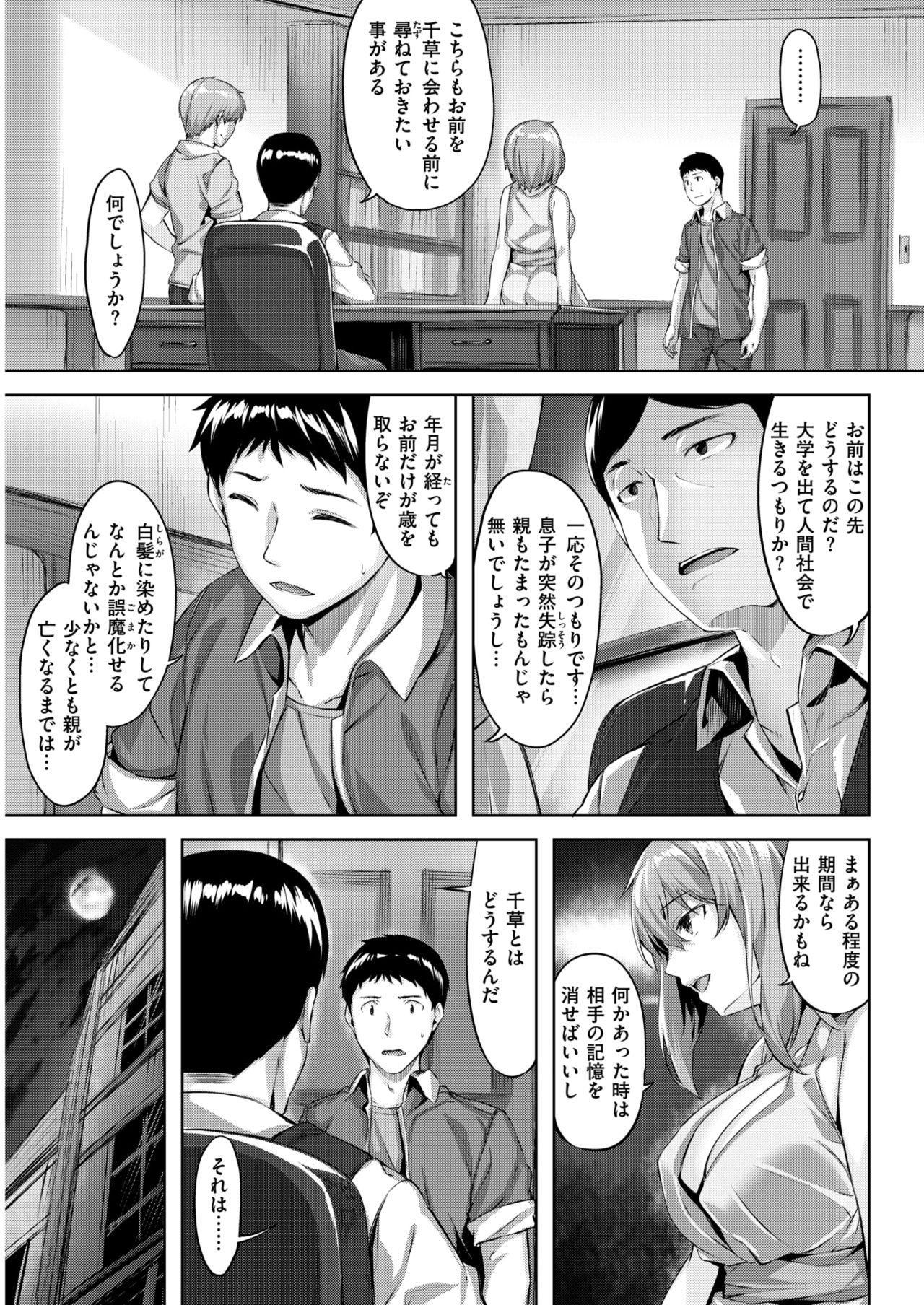 COMIC Kairakuten BEAST 2018-04 51