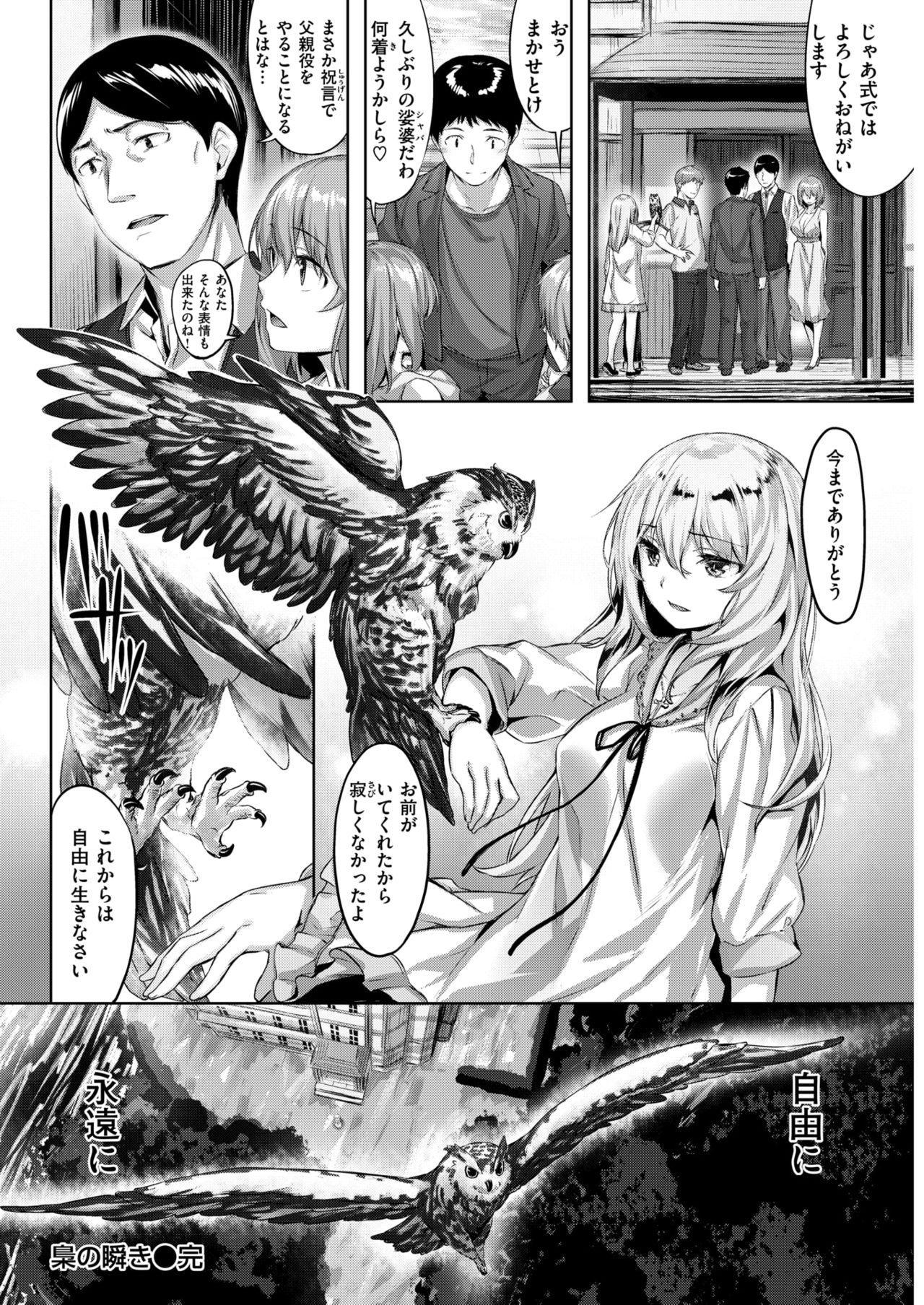 COMIC Kairakuten BEAST 2018-04 64