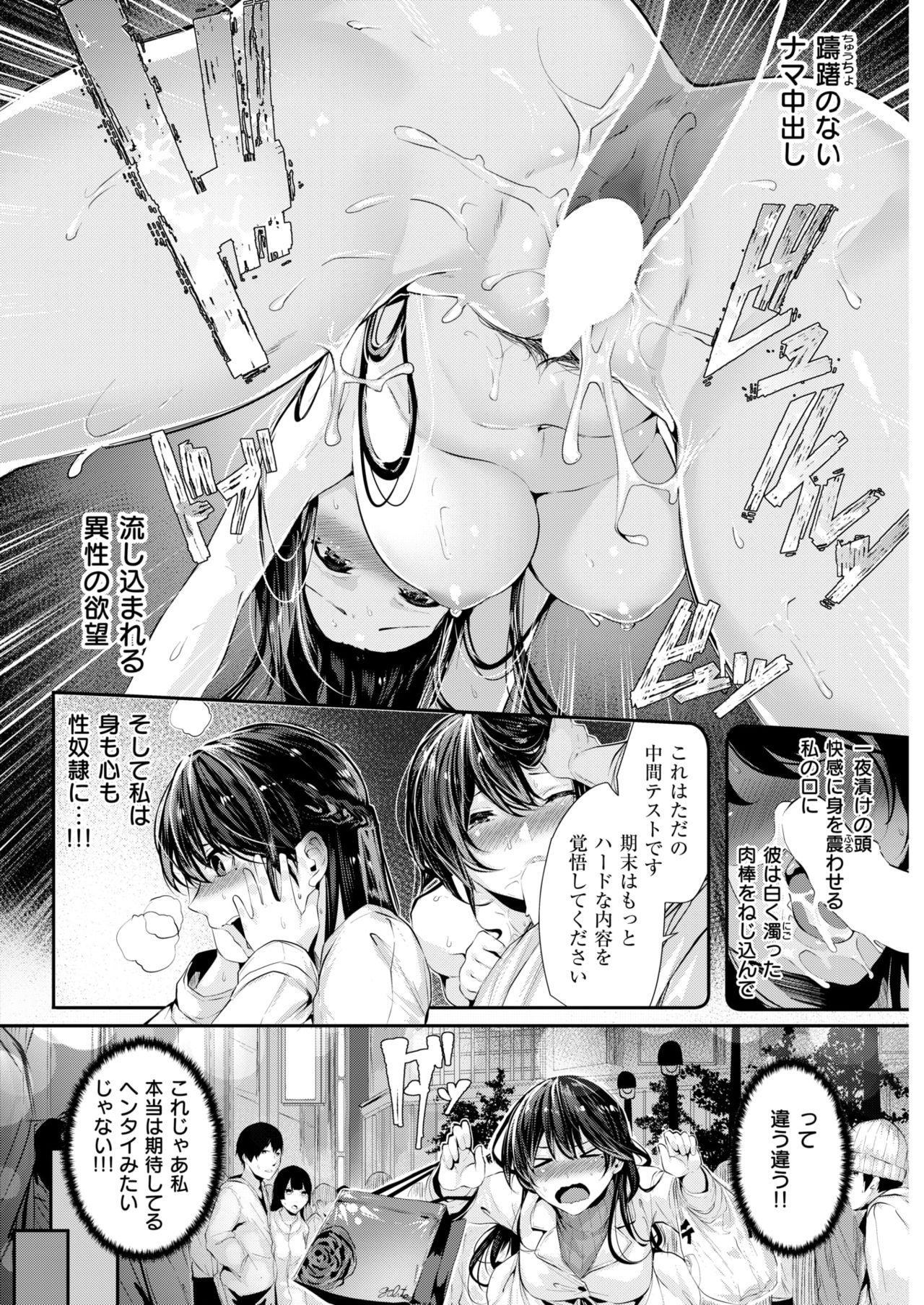 COMIC Kairakuten BEAST 2018-04 70
