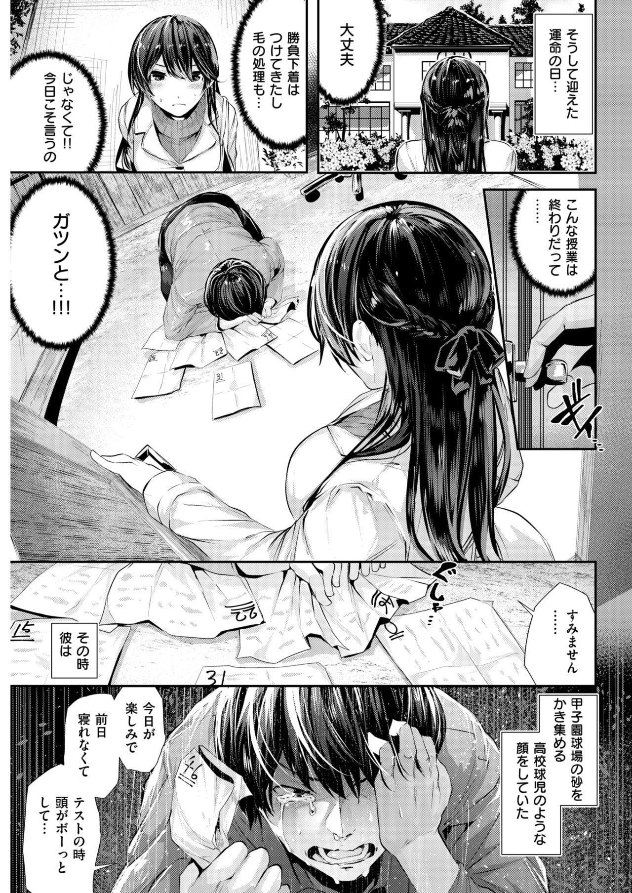 COMIC Kairakuten BEAST 2018-04 71