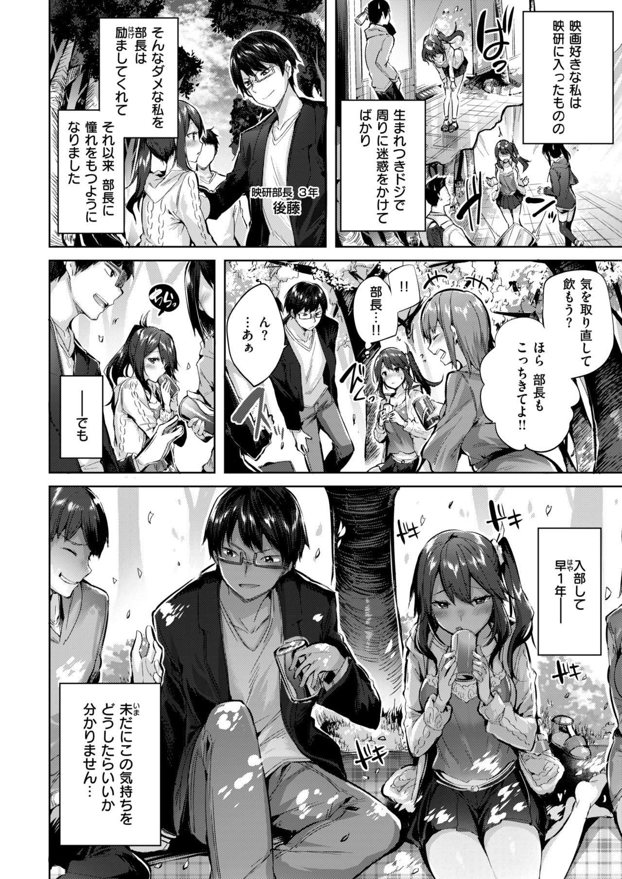 COMIC Kairakuten BEAST 2018-04 8