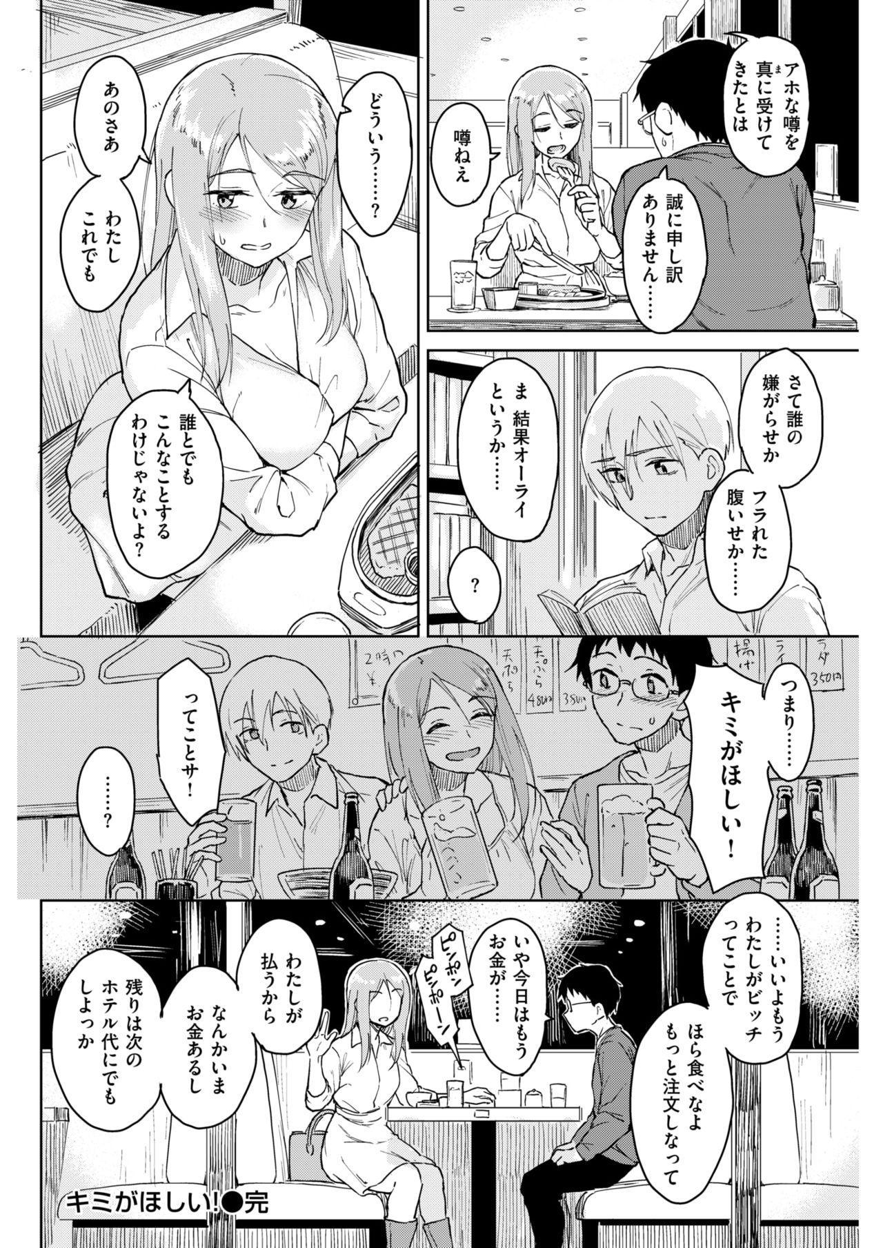 COMIC Kairakuten BEAST 2018-04 98
