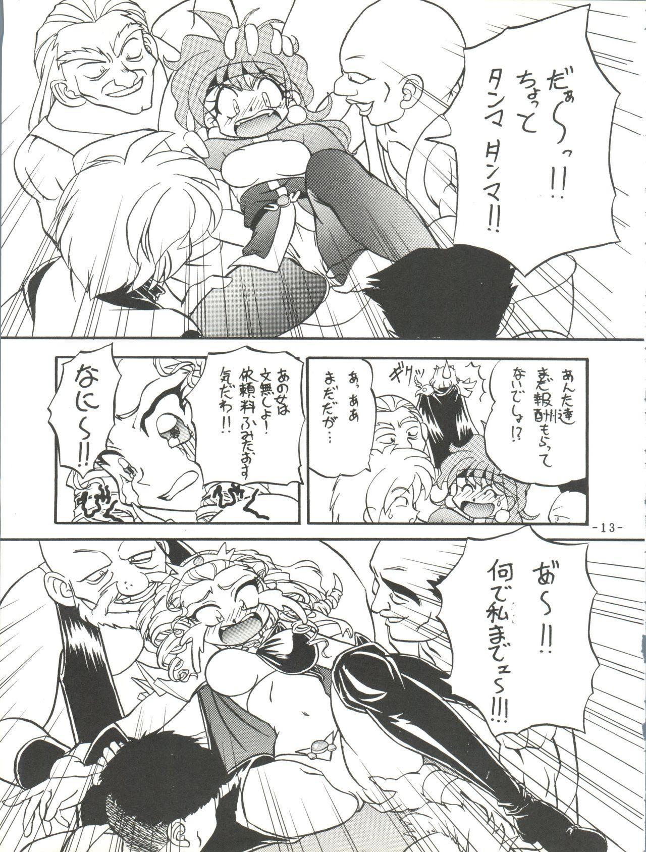 BTB-19.3 Kyou no Ohiru wa Naani 14