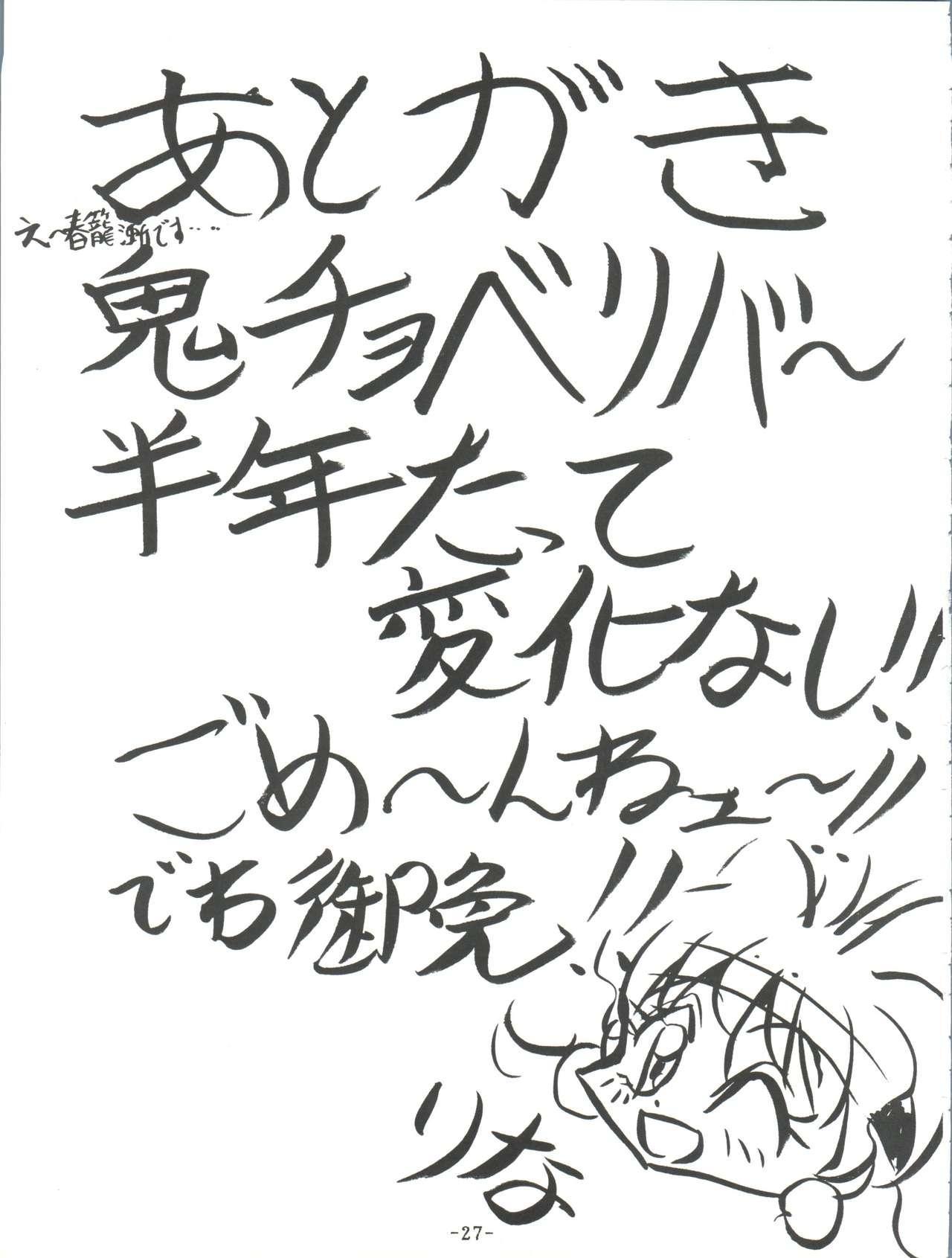 BTB-19.3 Kyou no Ohiru wa Naani 28
