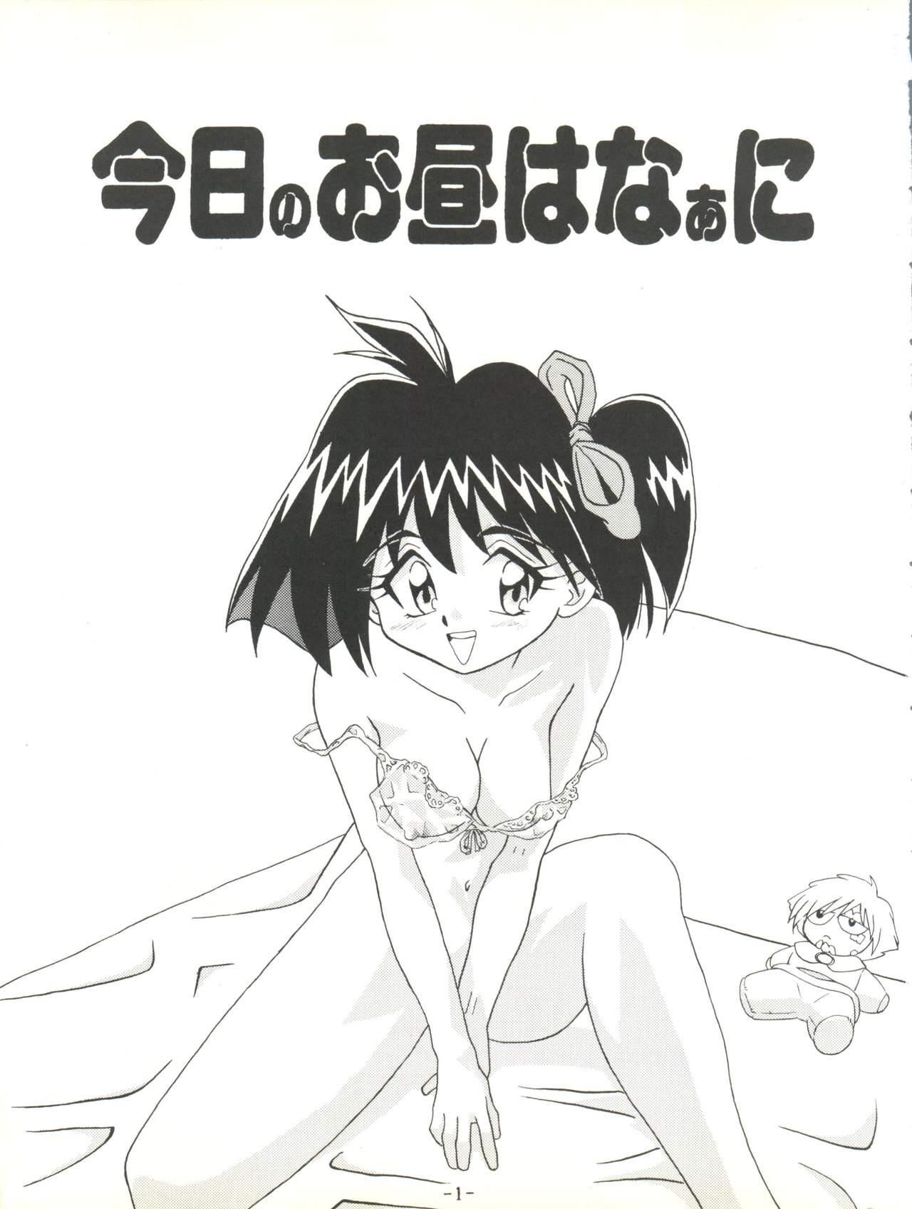 BTB-19.3 Kyou no Ohiru wa Naani 2