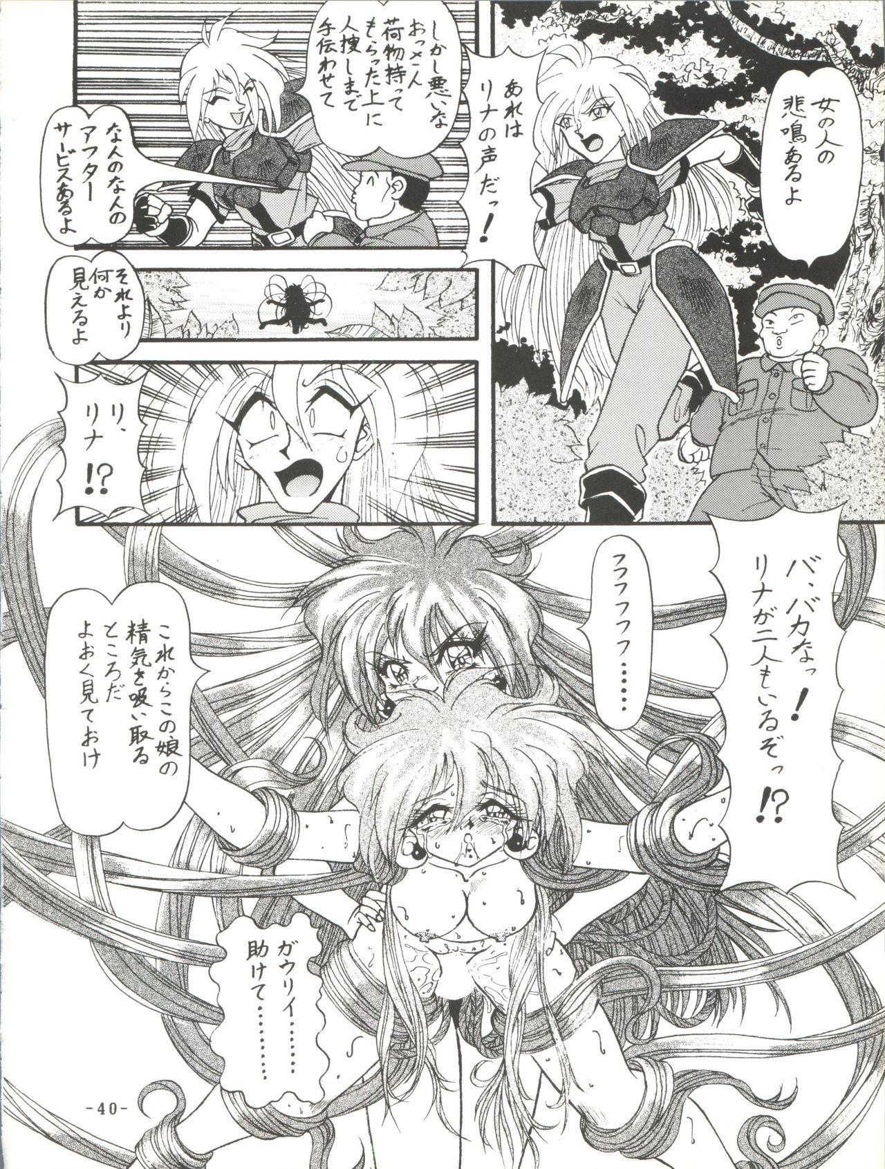 BTB-19.3 Kyou no Ohiru wa Naani 41