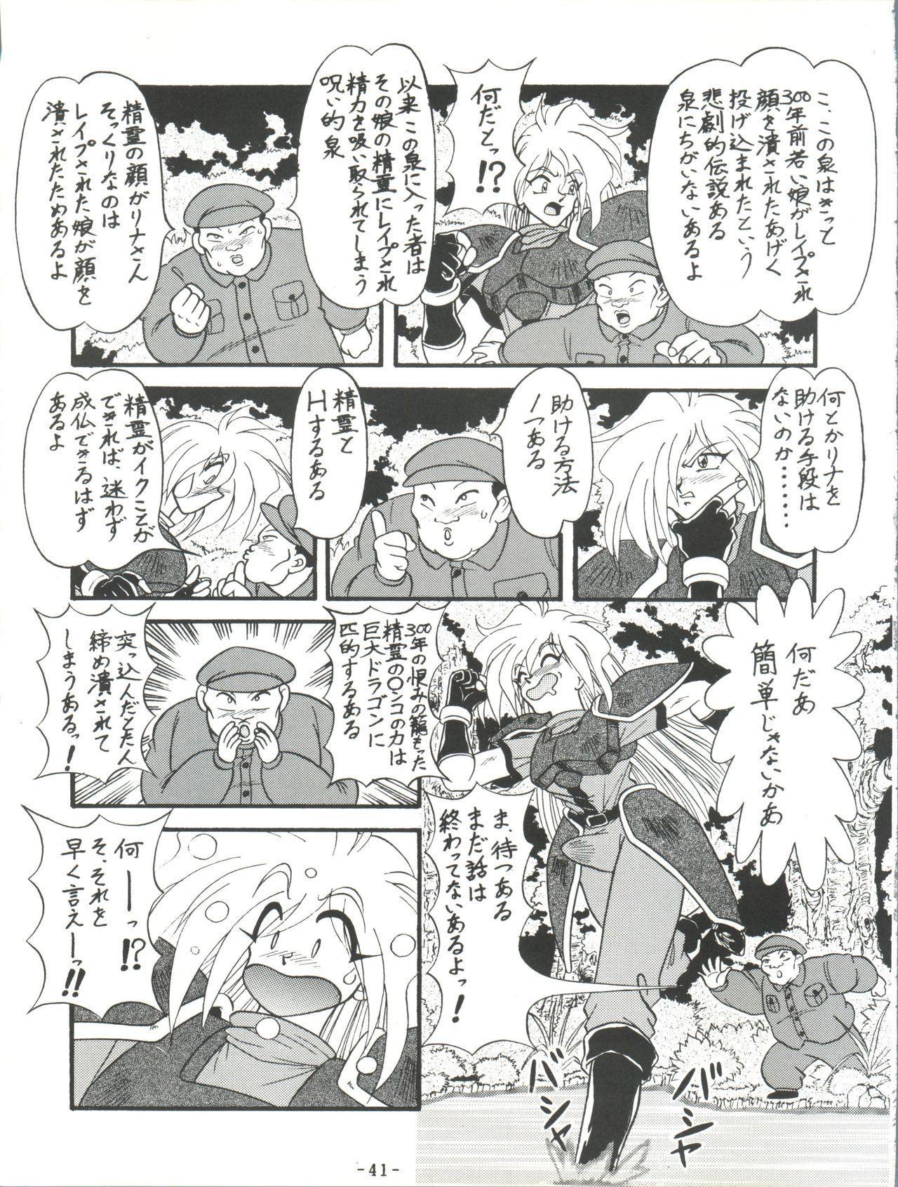 BTB-19.3 Kyou no Ohiru wa Naani 42
