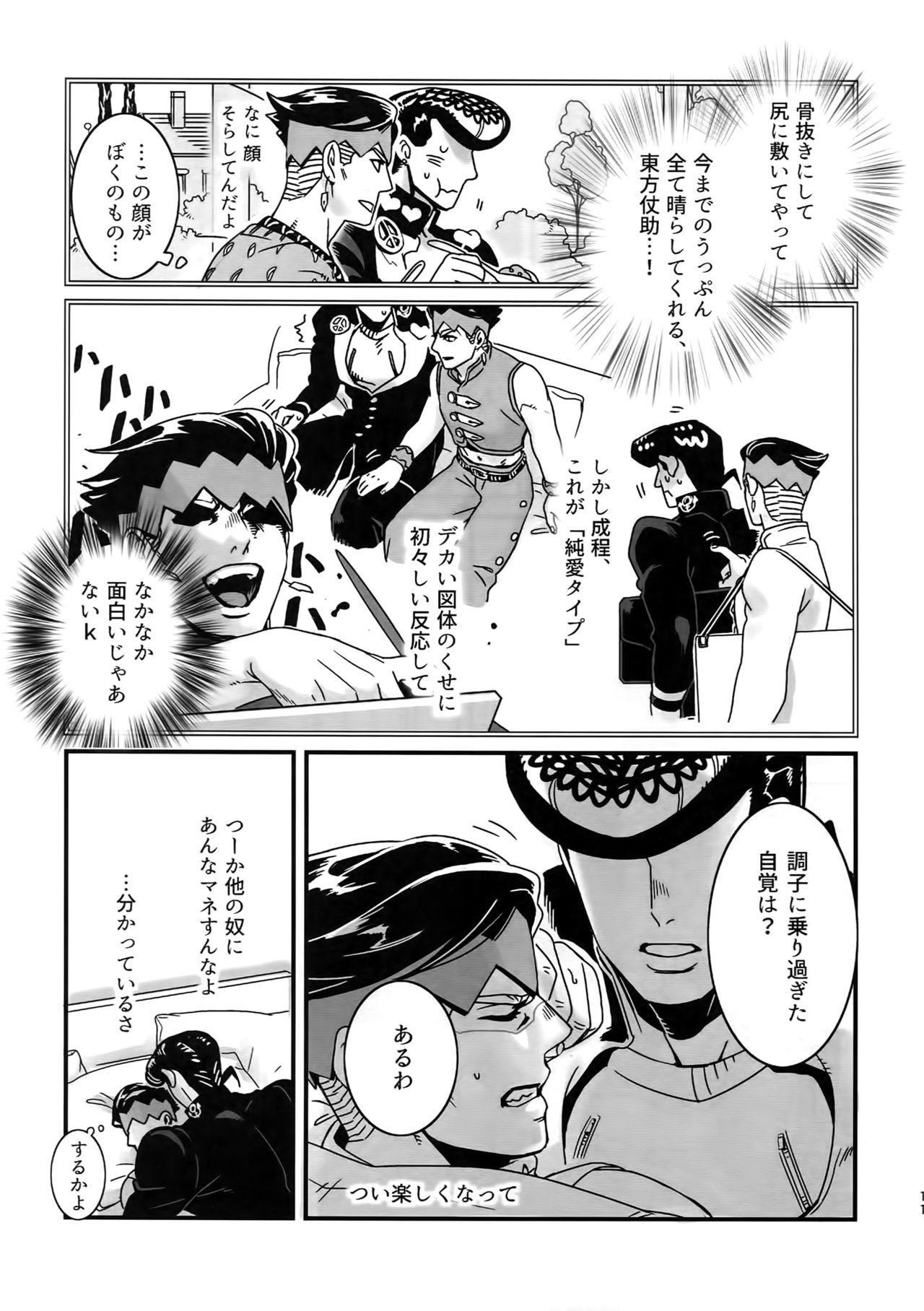 NuruNuru JoRo Sairokubon 9