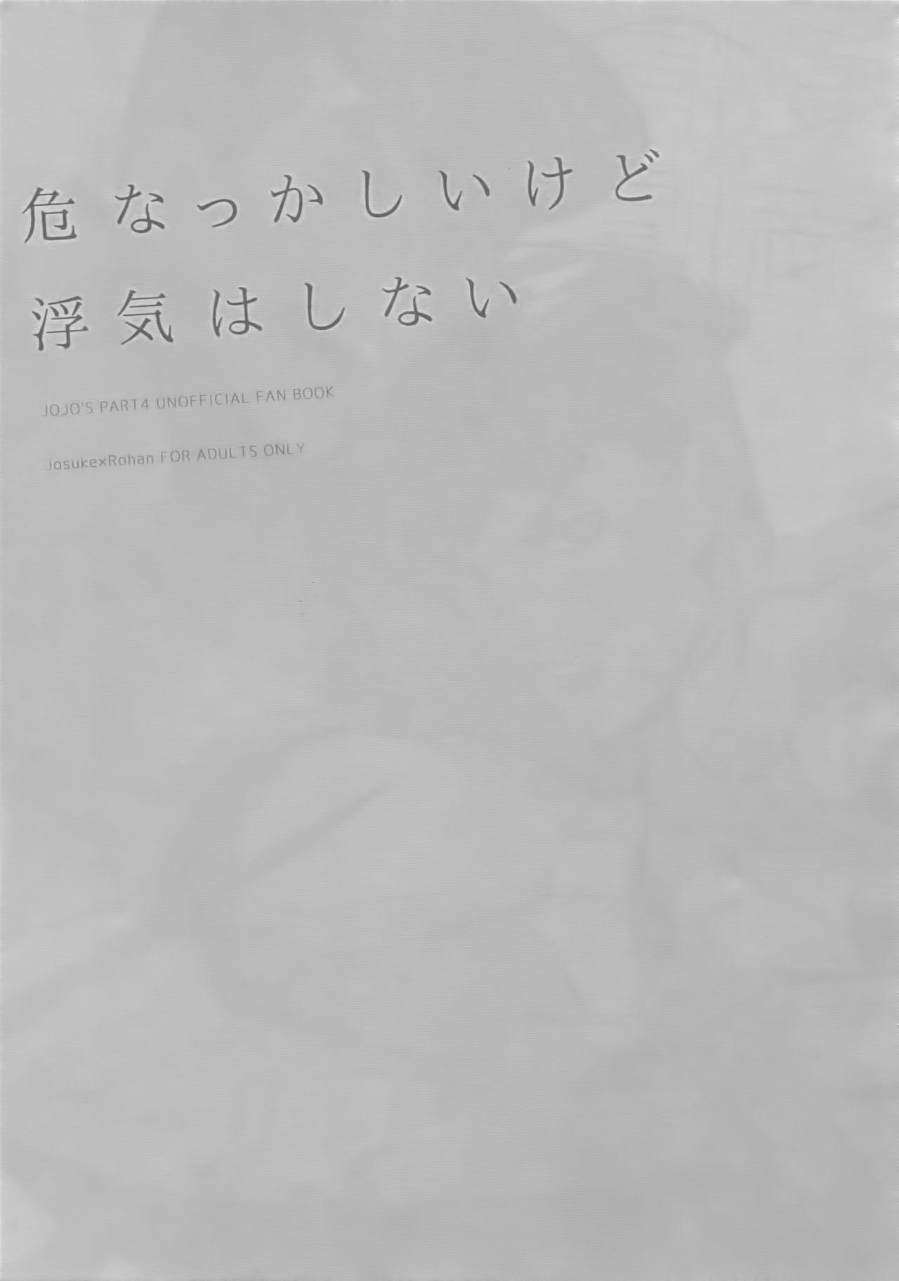 NuruNuru JoRo Sairokubon 99