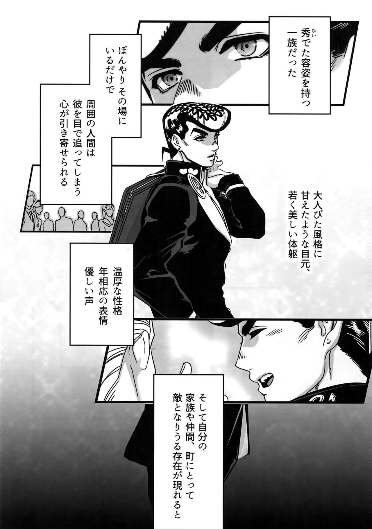 NuruNuru JoRo Sairokubon 101