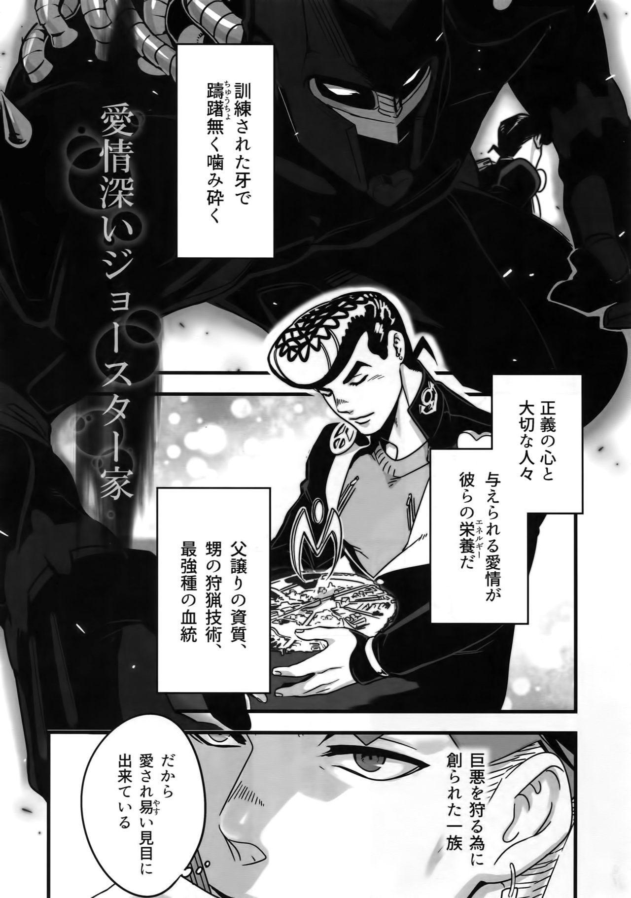 NuruNuru JoRo Sairokubon 102