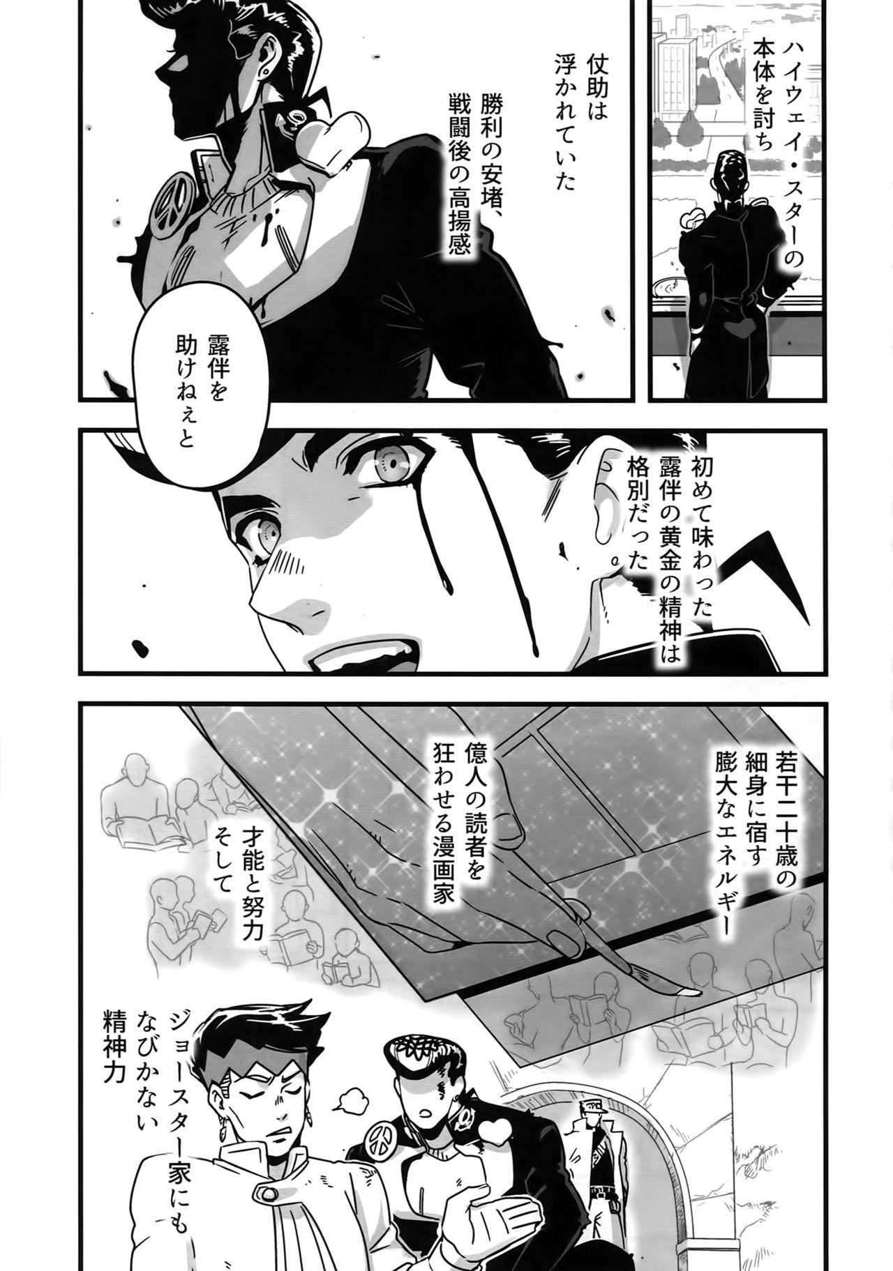 NuruNuru JoRo Sairokubon 103
