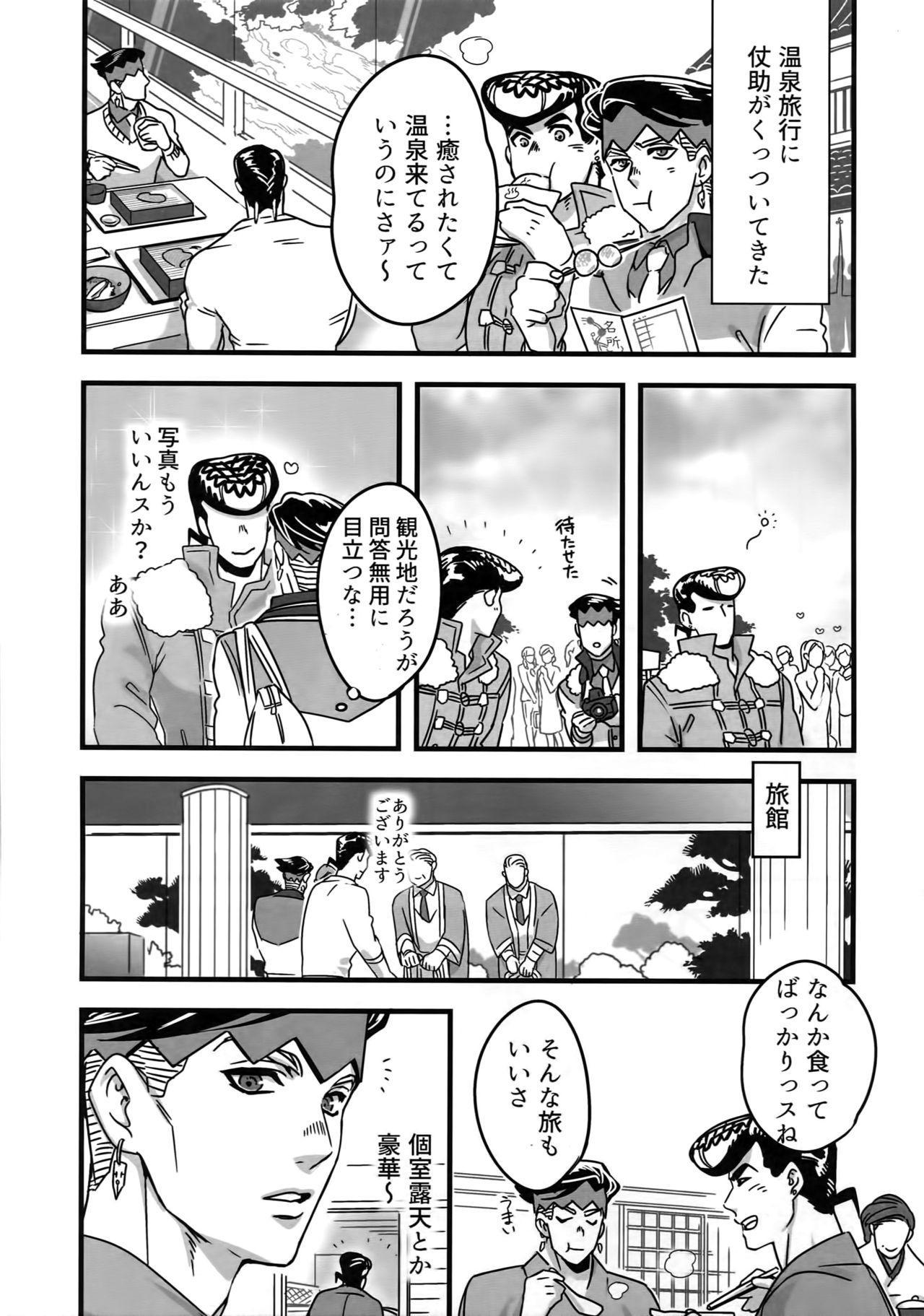 NuruNuru JoRo Sairokubon 107