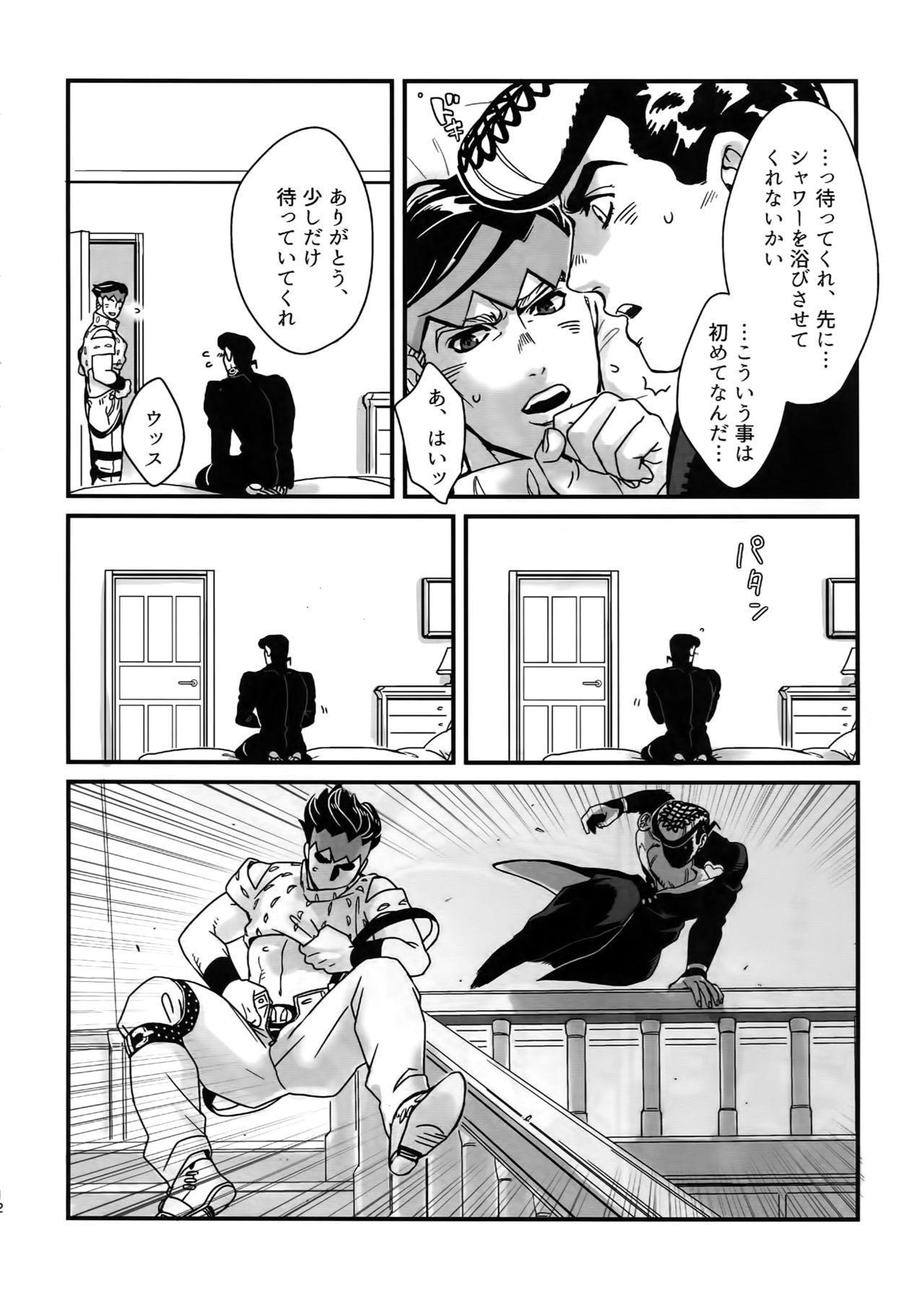 NuruNuru JoRo Sairokubon 10
