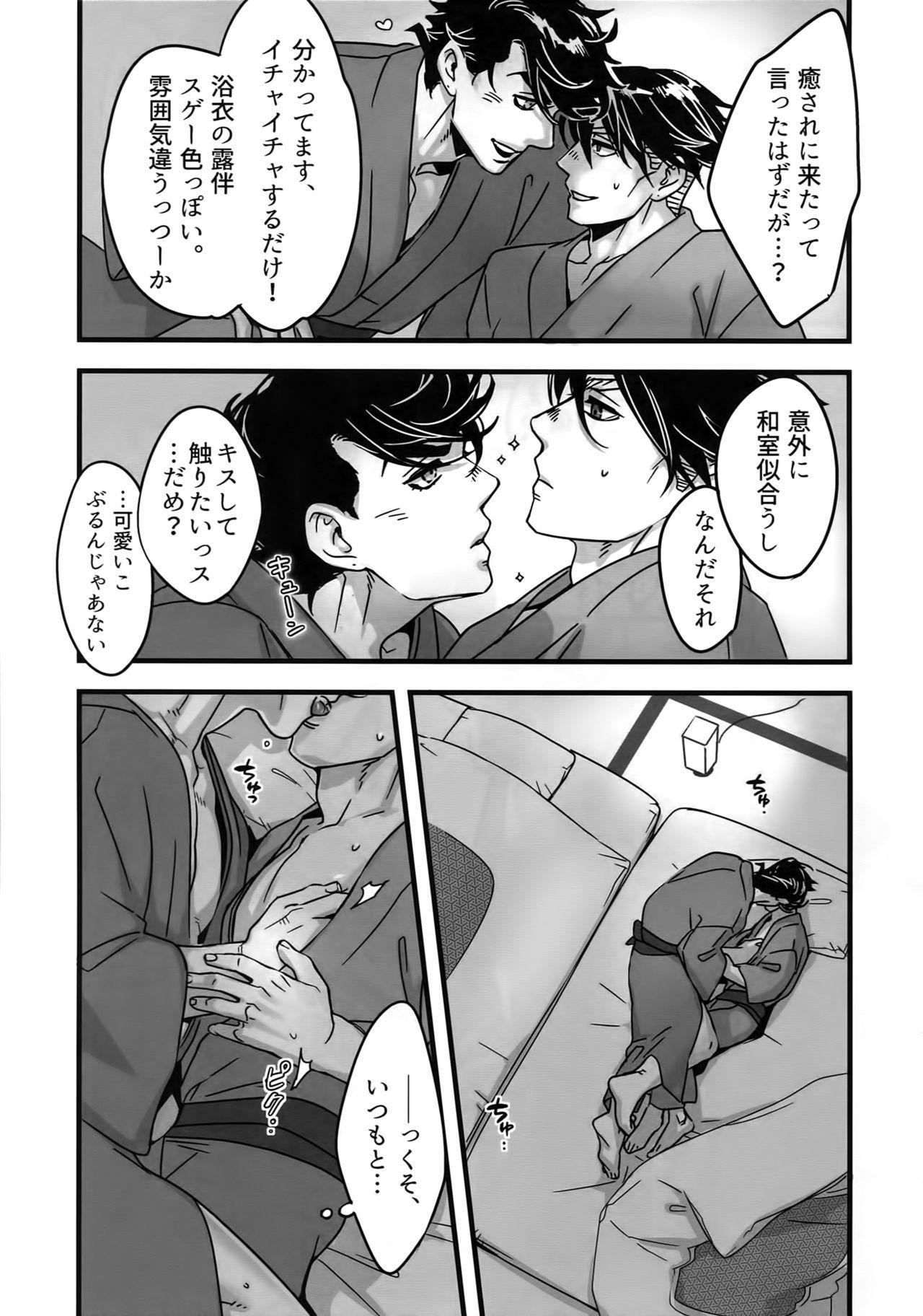 NuruNuru JoRo Sairokubon 109