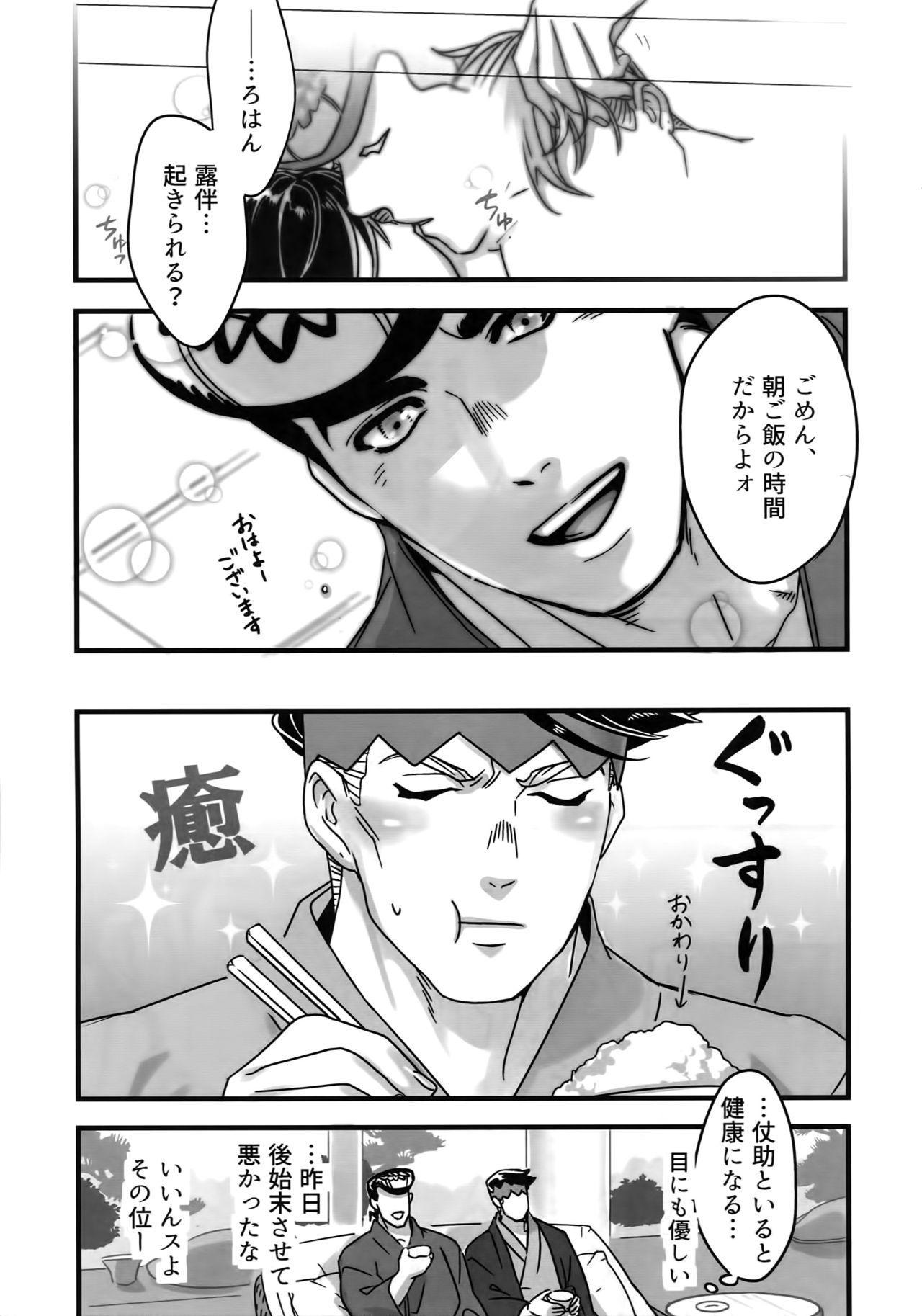 NuruNuru JoRo Sairokubon 113